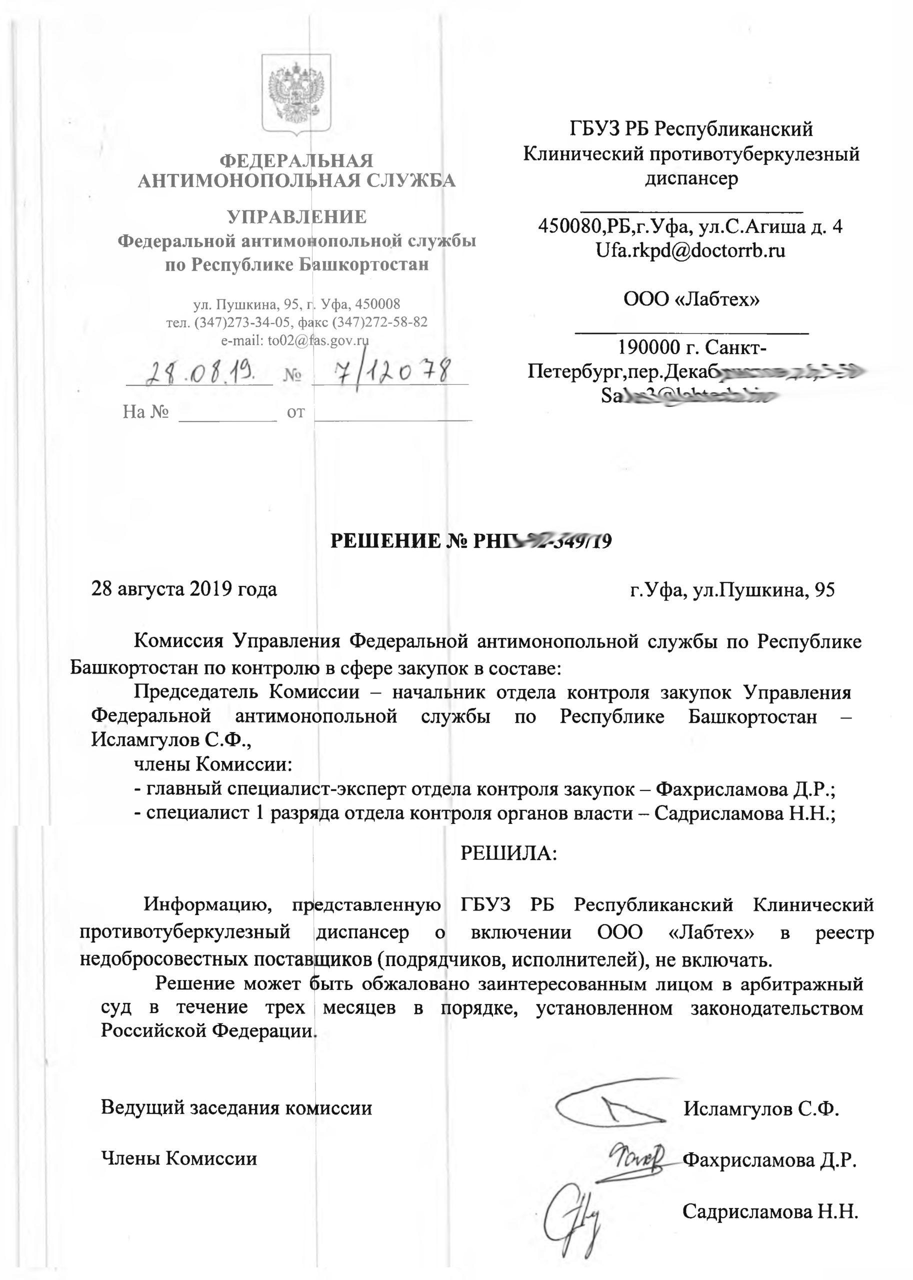 Башкирский УФАС Лабтех -1