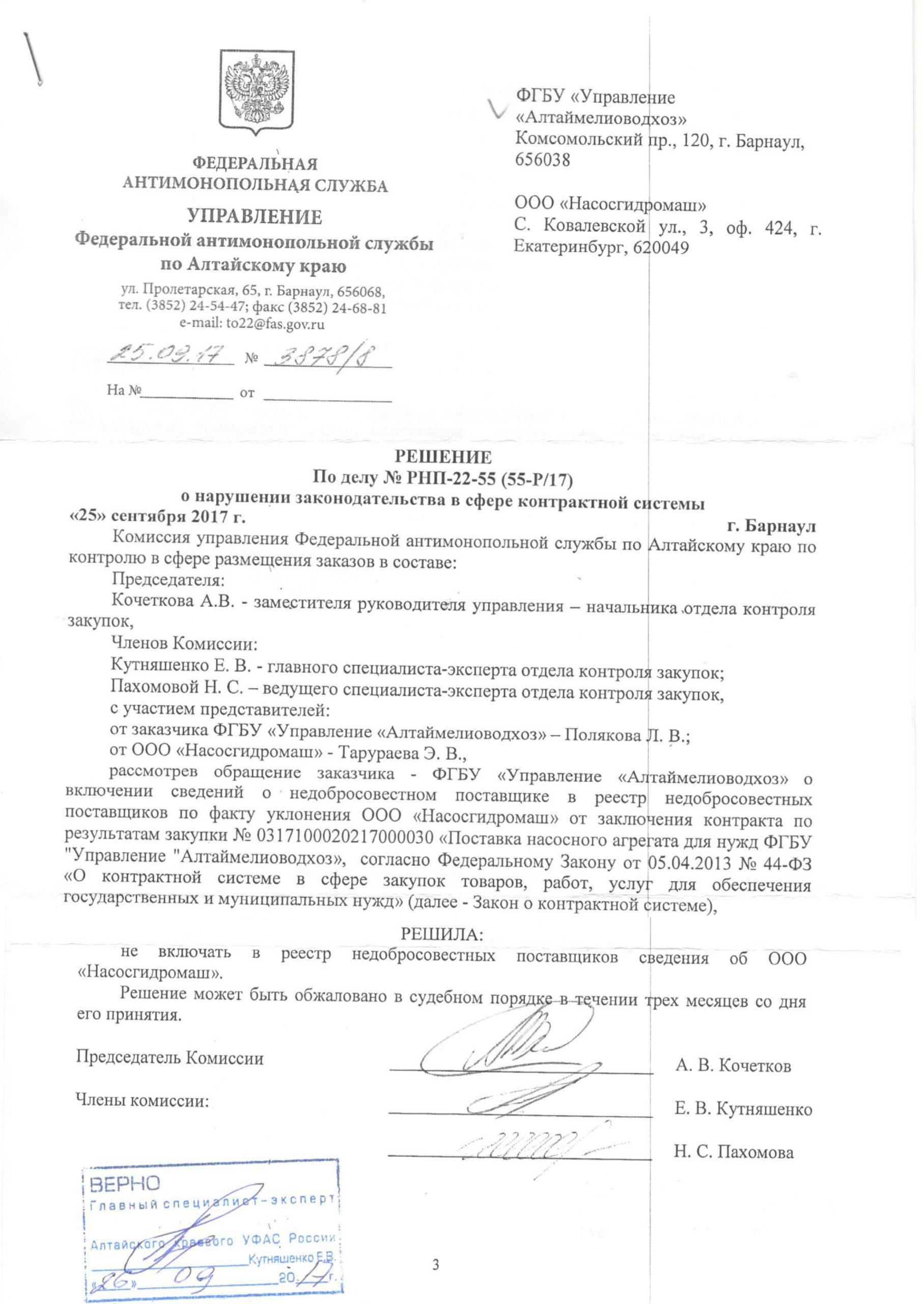 Алтайский Край УФАС Насосгидромаш -1