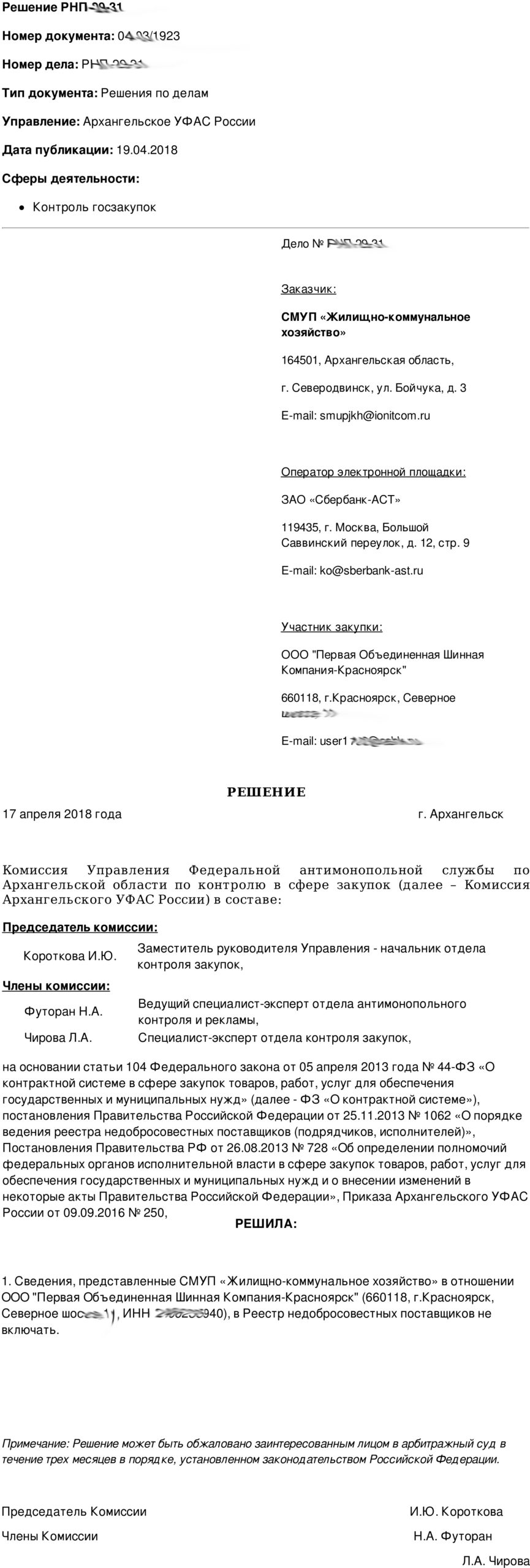 Архангельский УФАС ПОШК-Красноярск-1