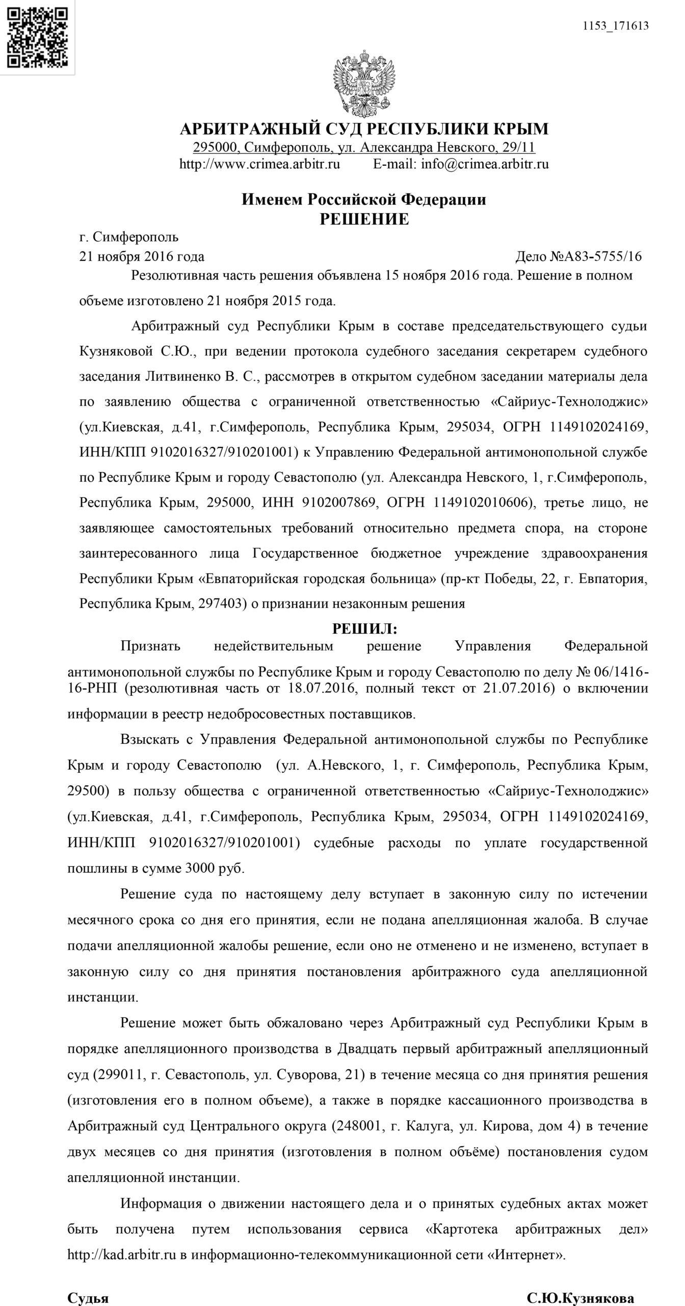 АС Крым Сайрус-Технолоджис A83-5755-2016_20161121_Reshenija i postanovlenija-1