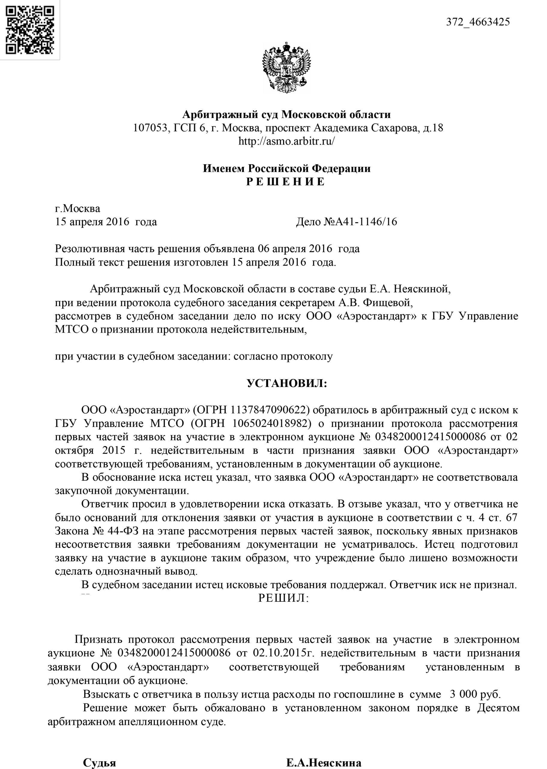 АС Москва Обжаловали решение заказчика о допуске A41-1146-2016_20160413_Reshenija_i_postanovlenija-1