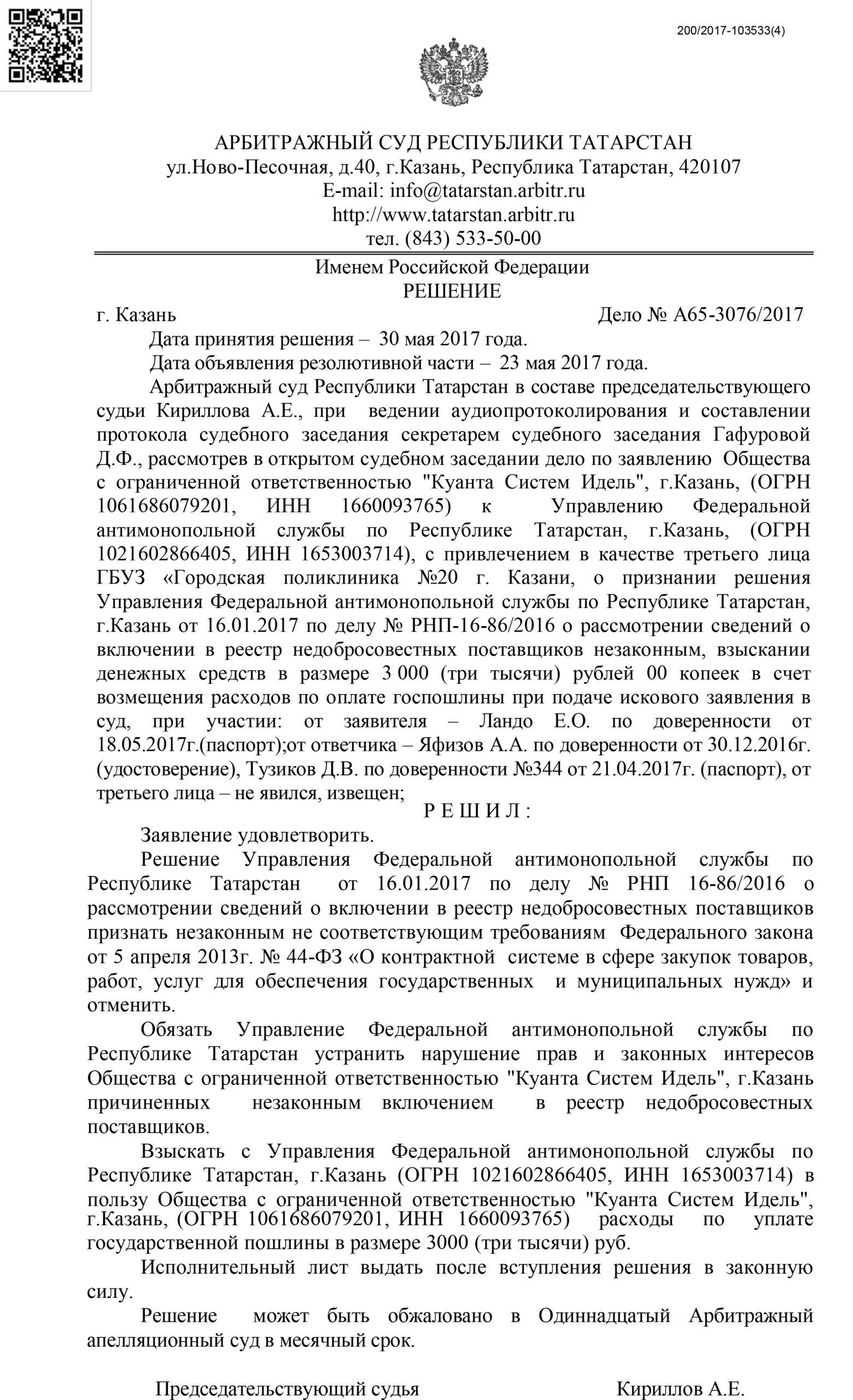 АС Татарстан Куанта A65-3076-2017_20170530_Reshenie-1