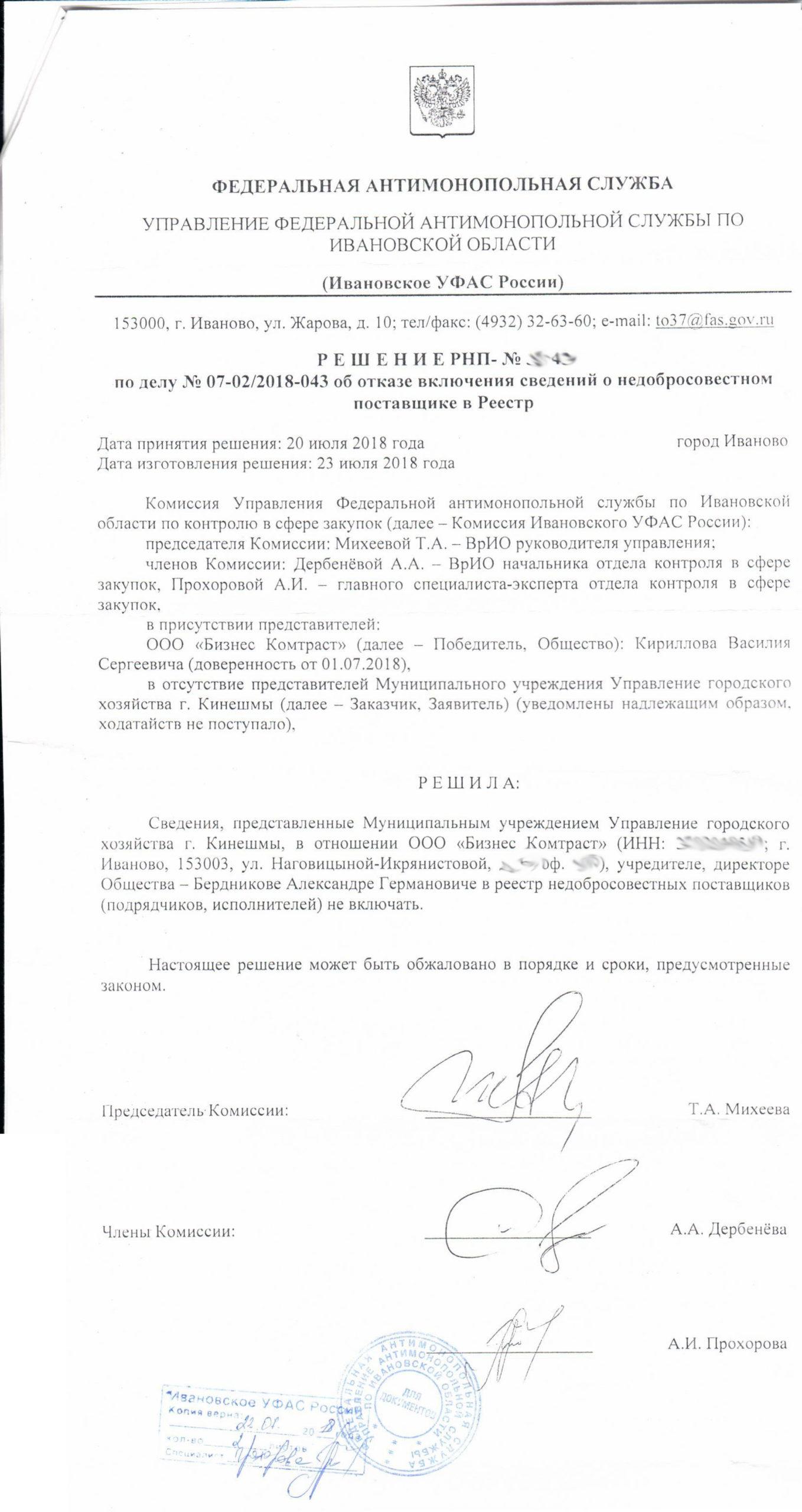 Ивановский УФАС Бизнескомтранс -1
