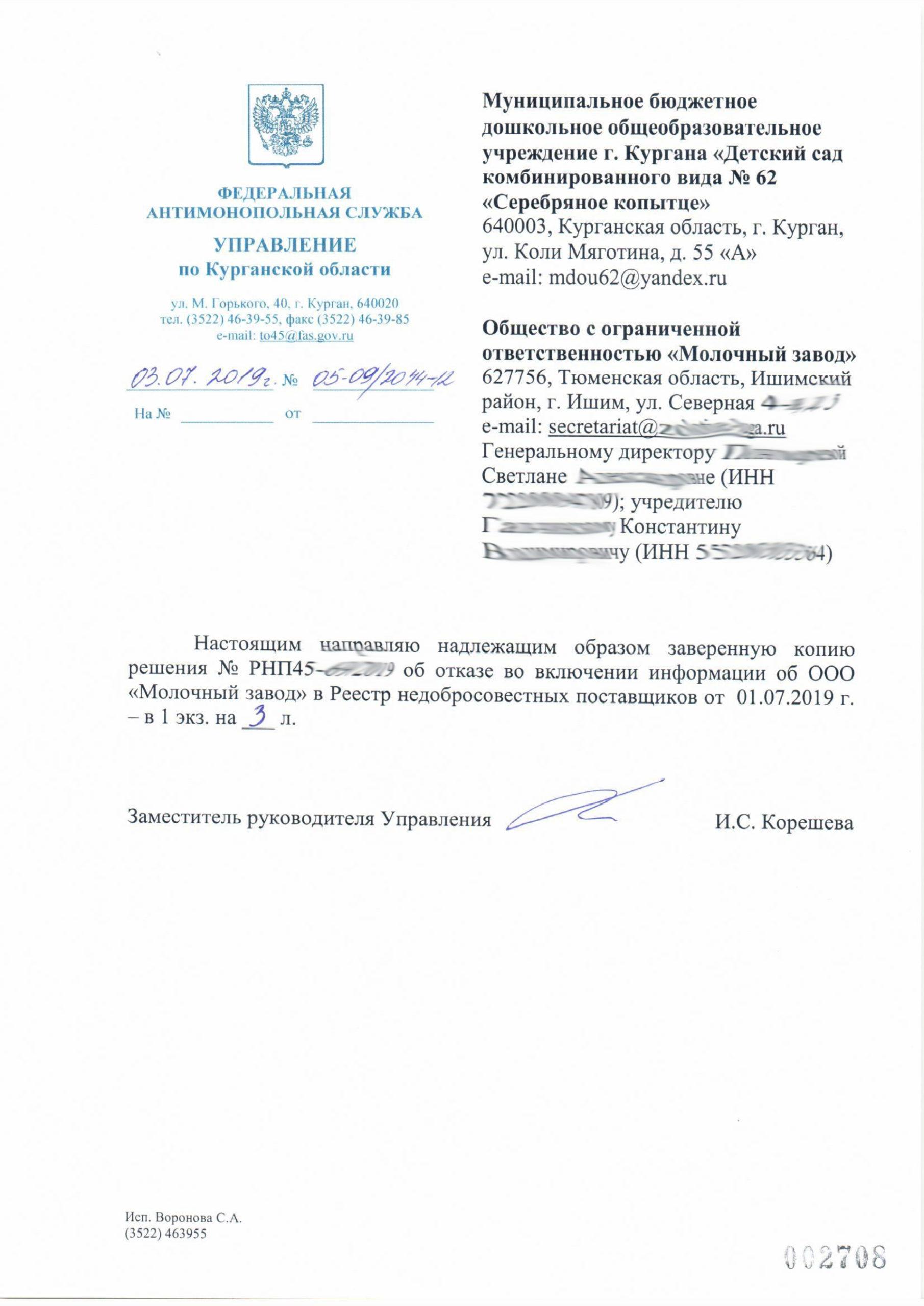Курганский УФАС Молочный завод решение не включать и вернуть контракт 2 — копия-1
