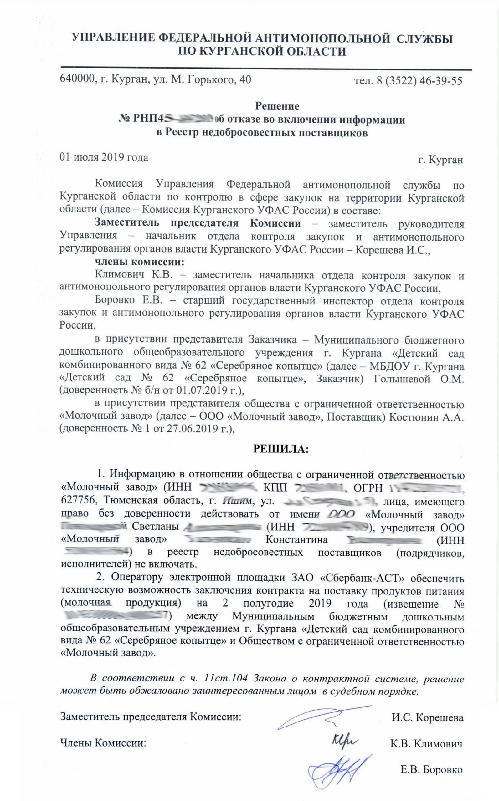 Курганский УФАС Молочный завод решение не включать и вернуть контракт 2 — копия-2