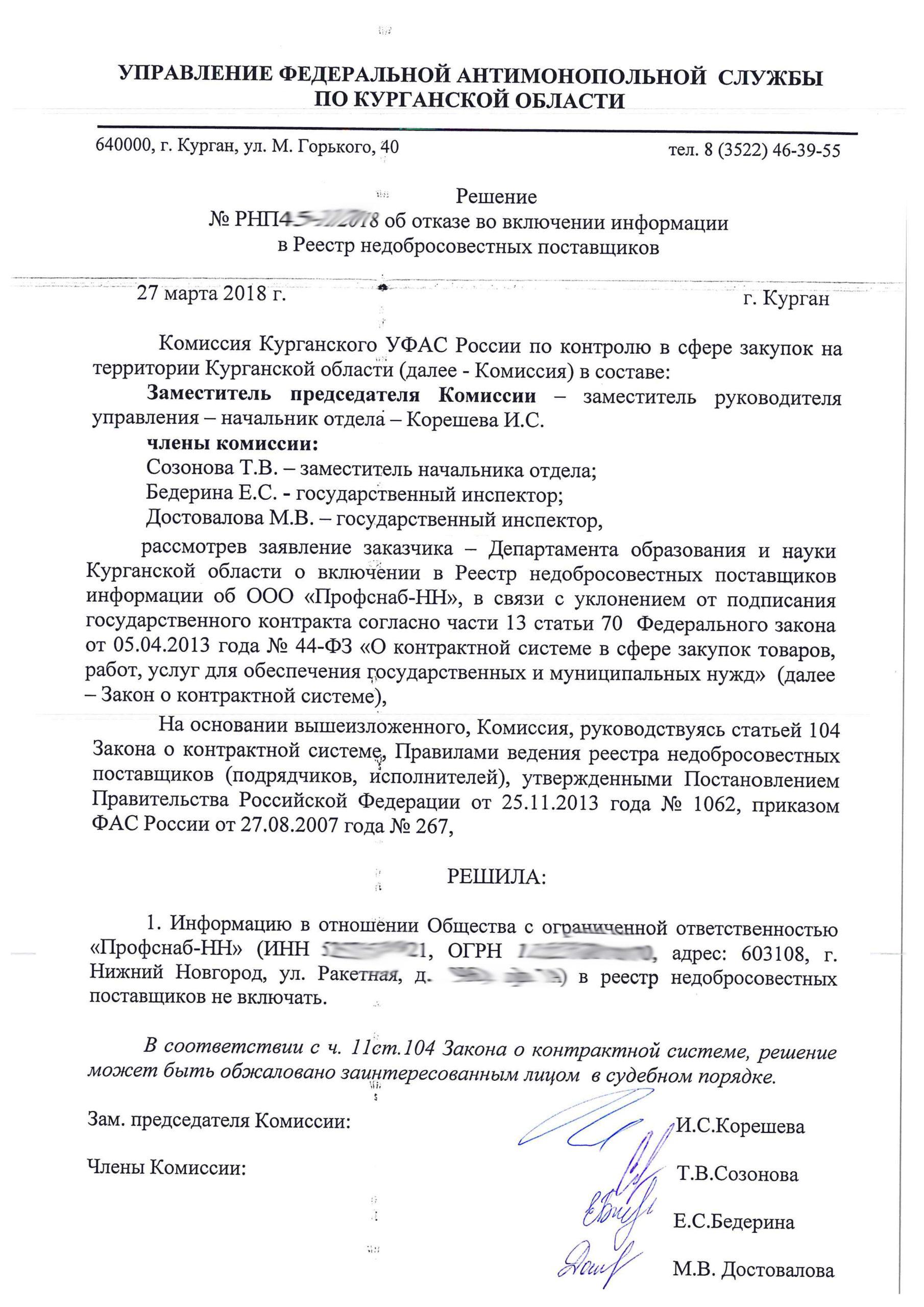 Курганской обл УФАС ПРофснаб НН-1