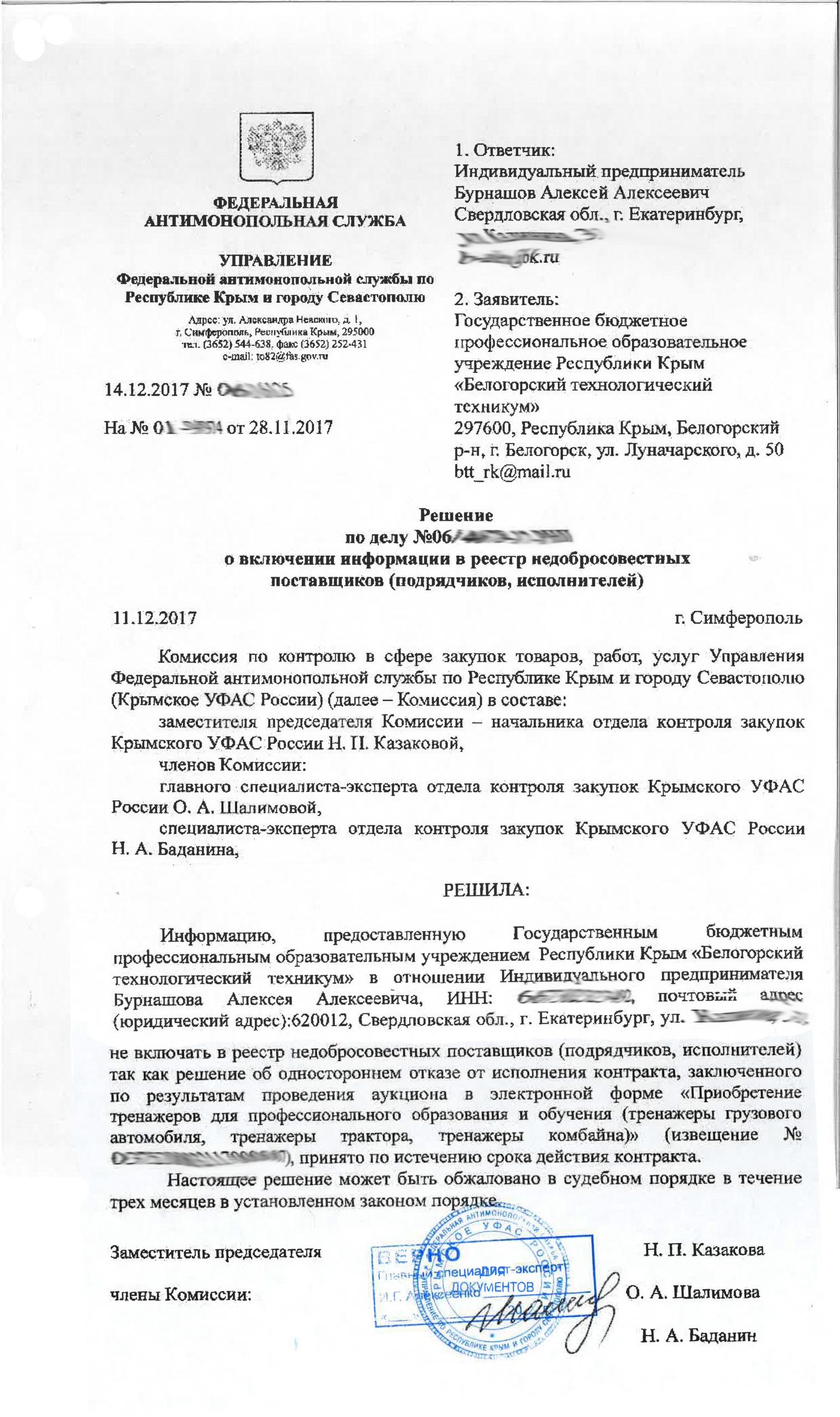 Кымский УФАС Решение ИП Бурнашов А