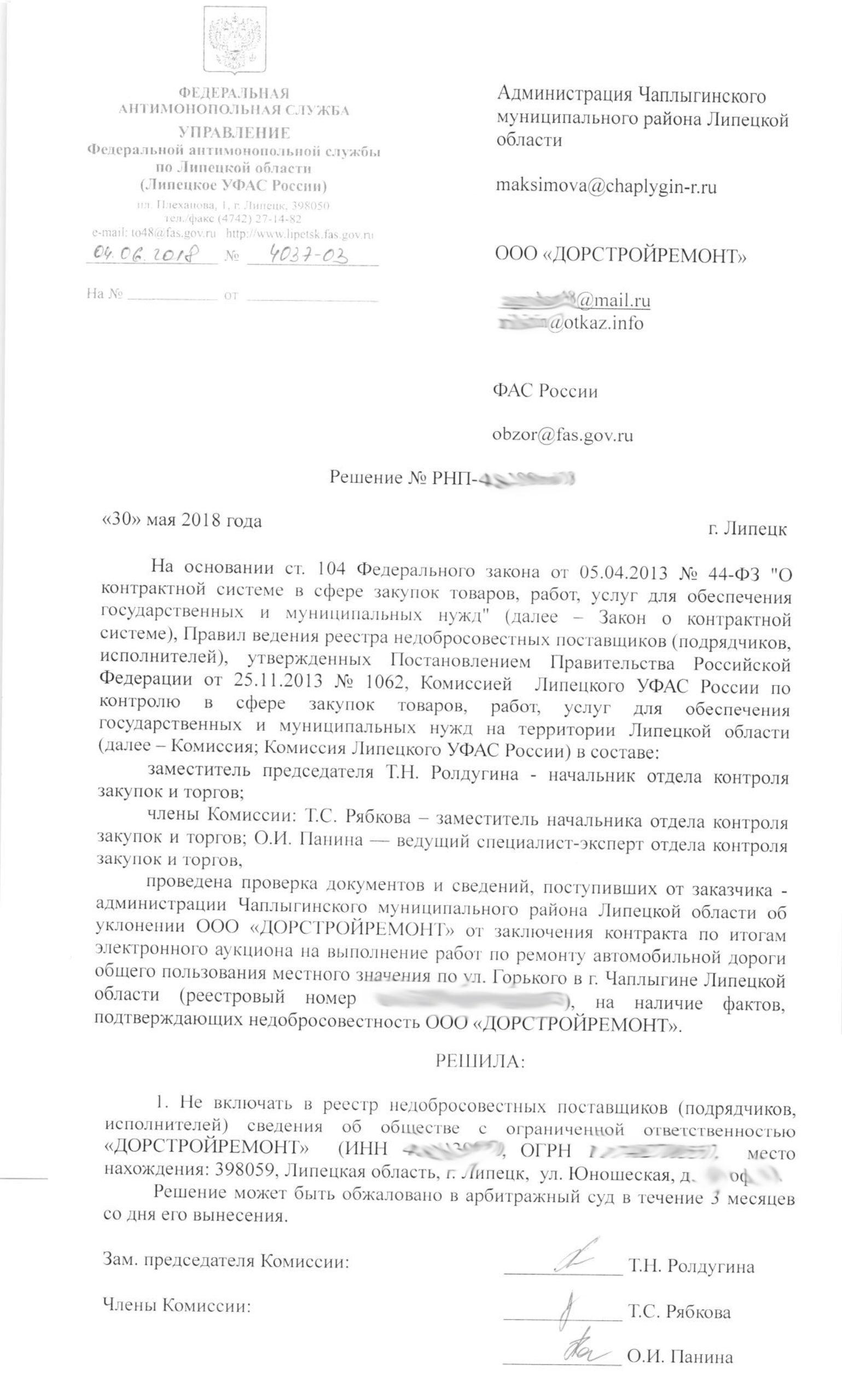 Липецкий УФАС Дорстройремонт -1