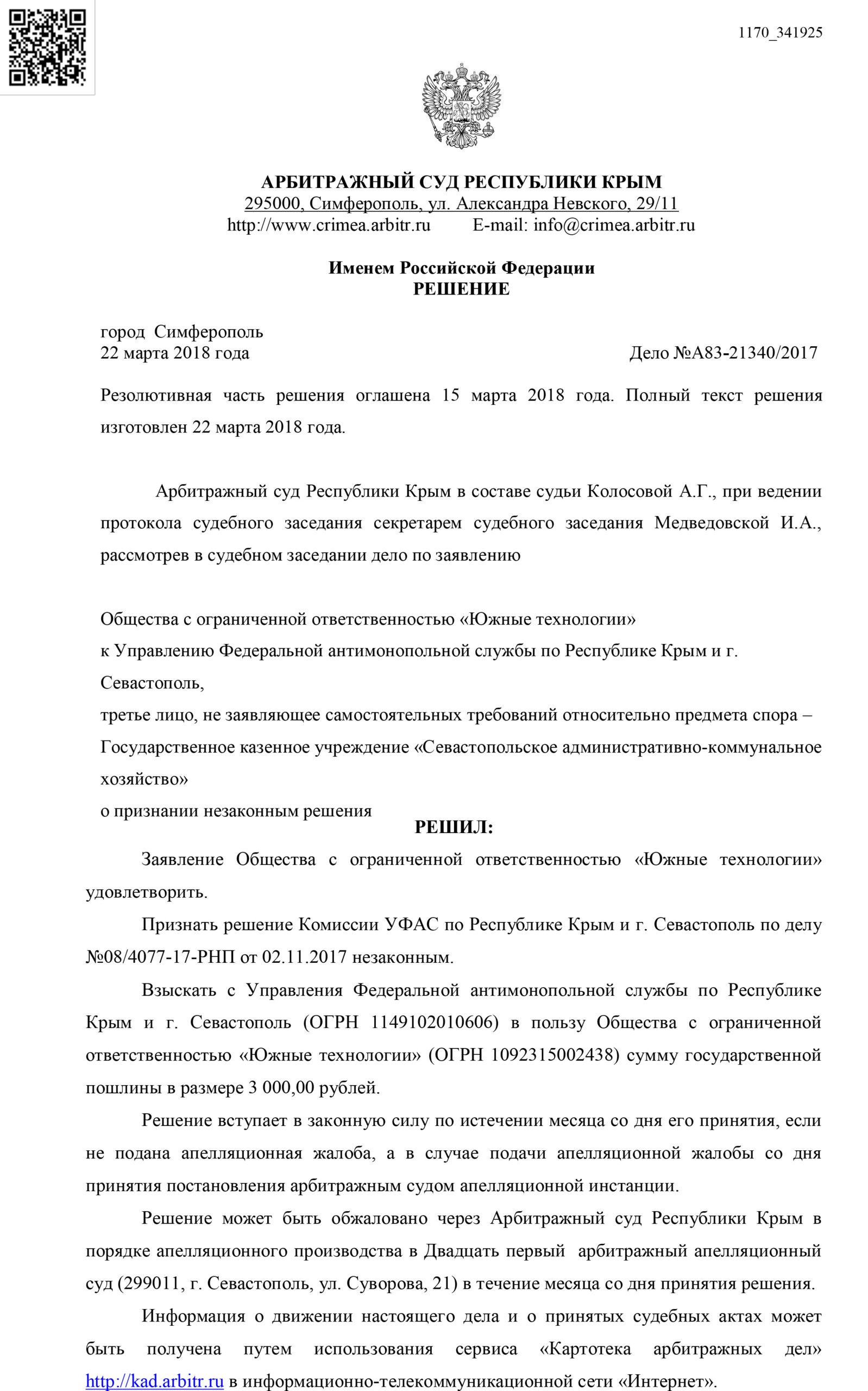 Решение Арбитражного суда Республики Крым по обжалованию решения УФАС Республики Крым-1
