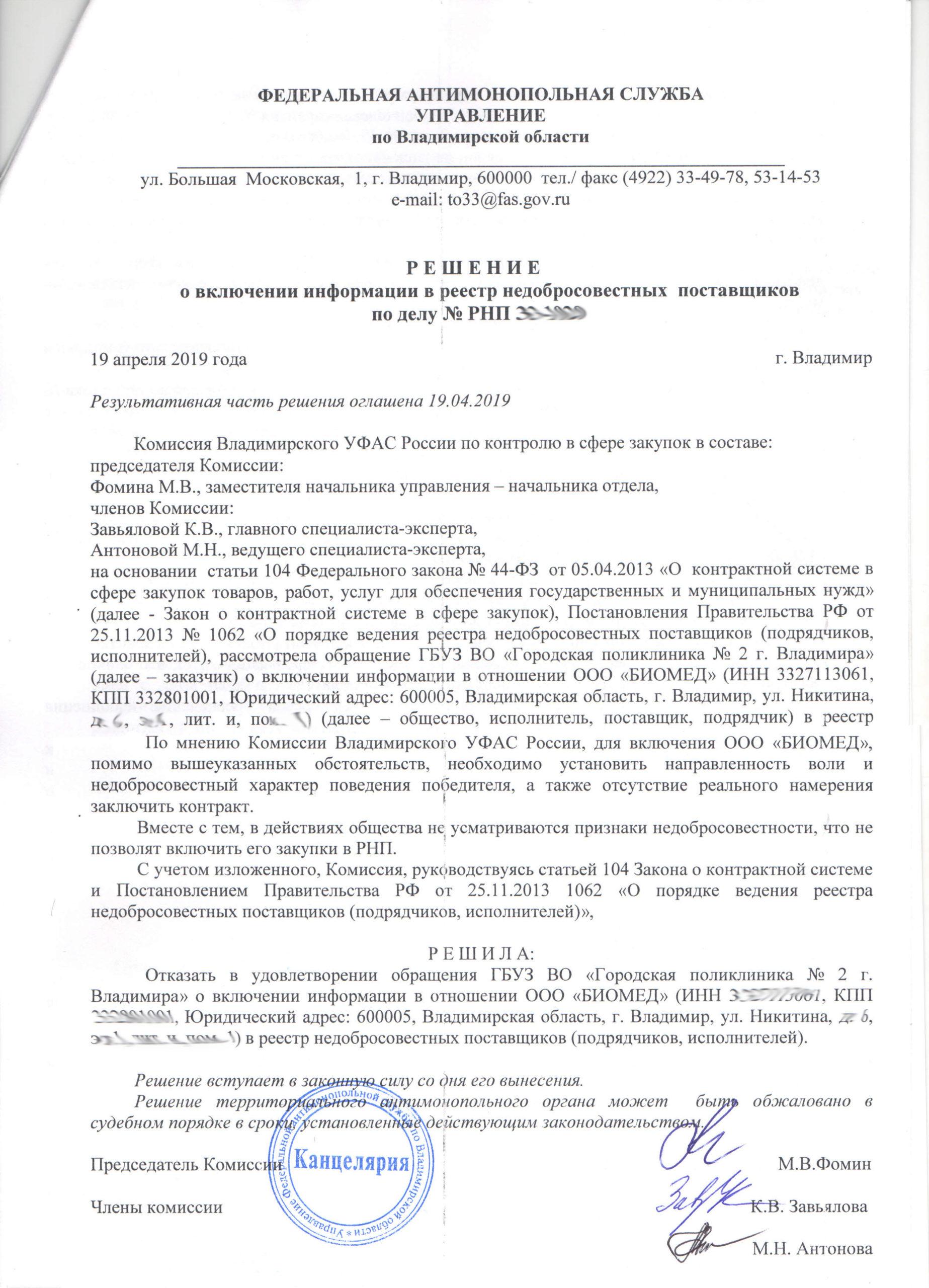 Владимирский УФАС Биомед РЕШЕНИЕ 042017-2