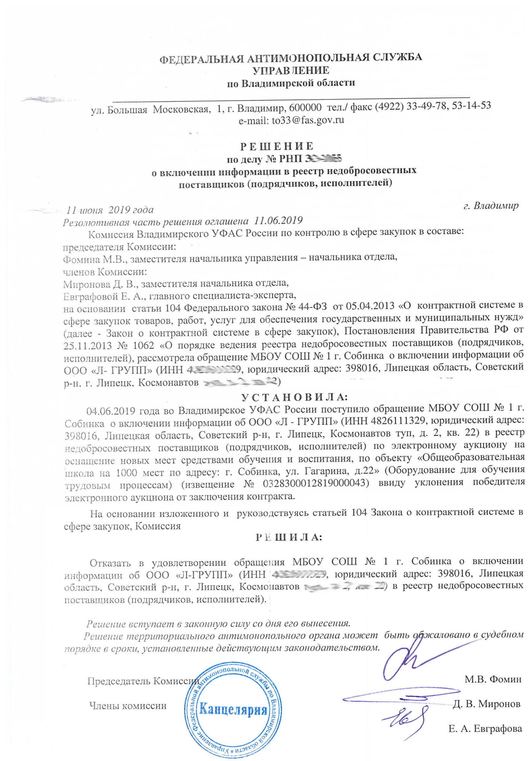 Владимирский УФАС Решение РНП33-1055 Л-Групп-2