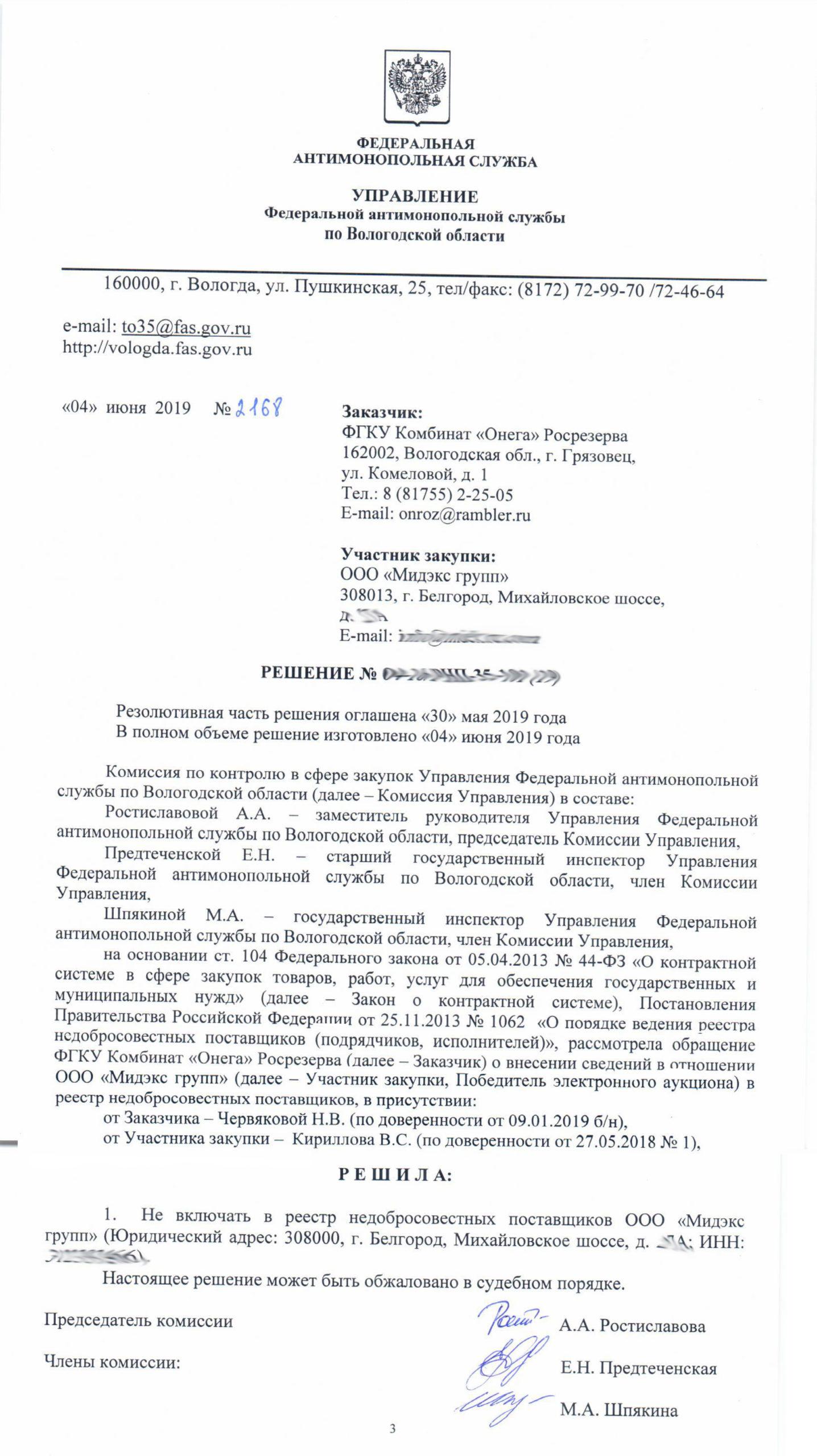 Вологодский УФАС Мидэкс РНП-1
