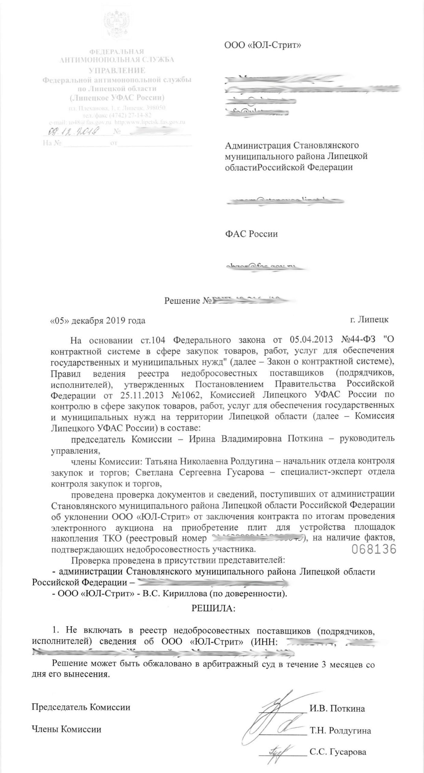 Липецкое УФАС ЮЛ-Стрит решение