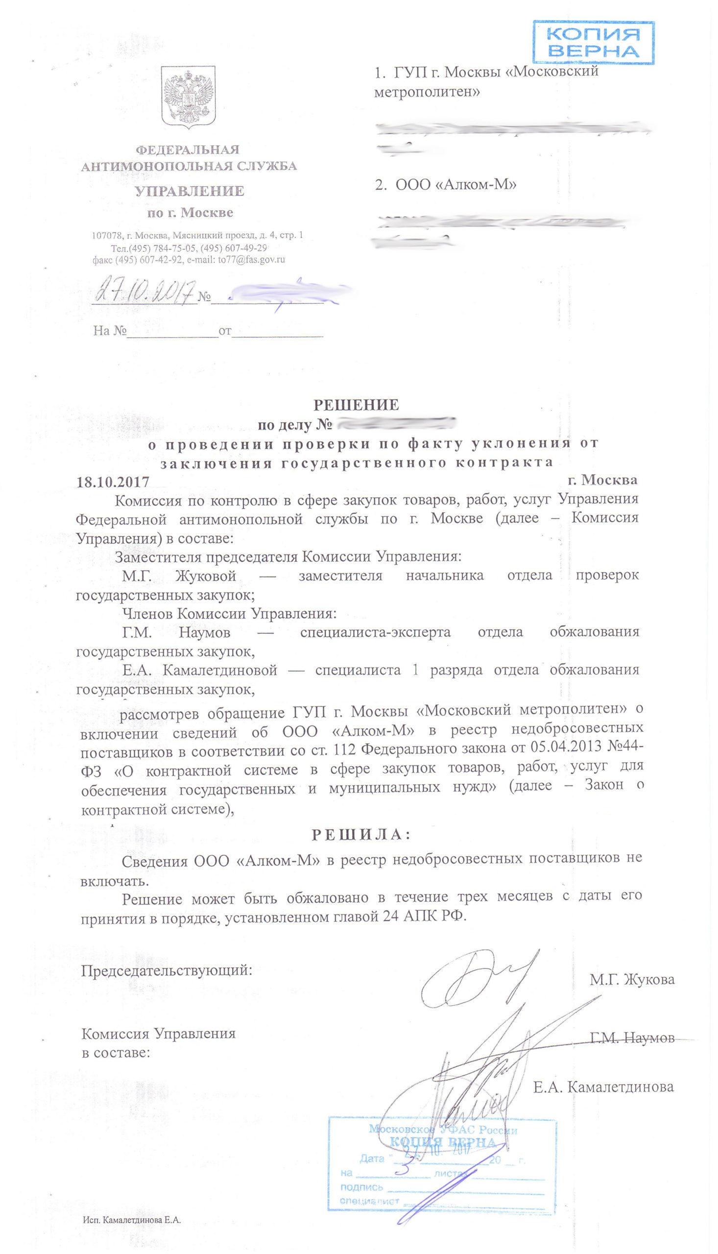 Московский УФАС Алком-М решение