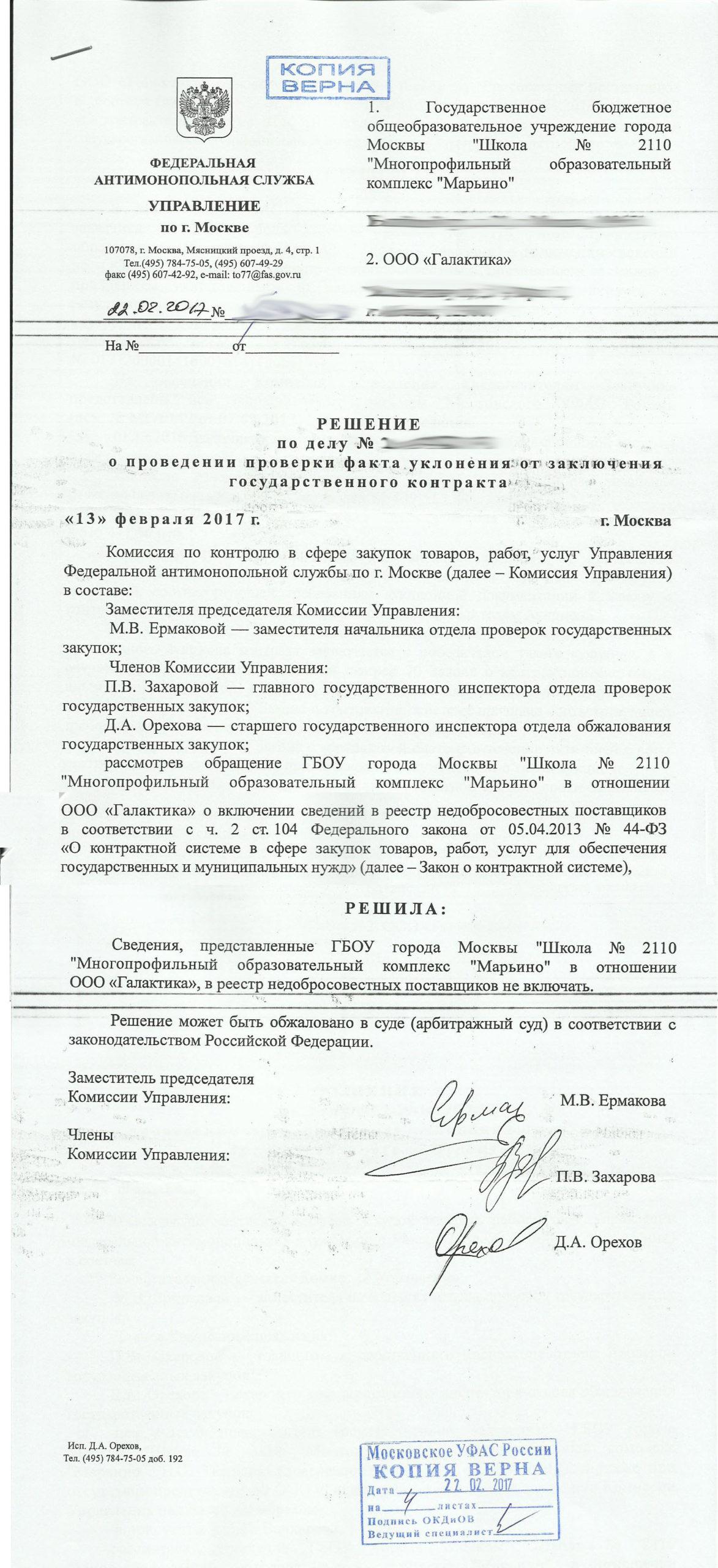 Московский УФАС Галактика решение