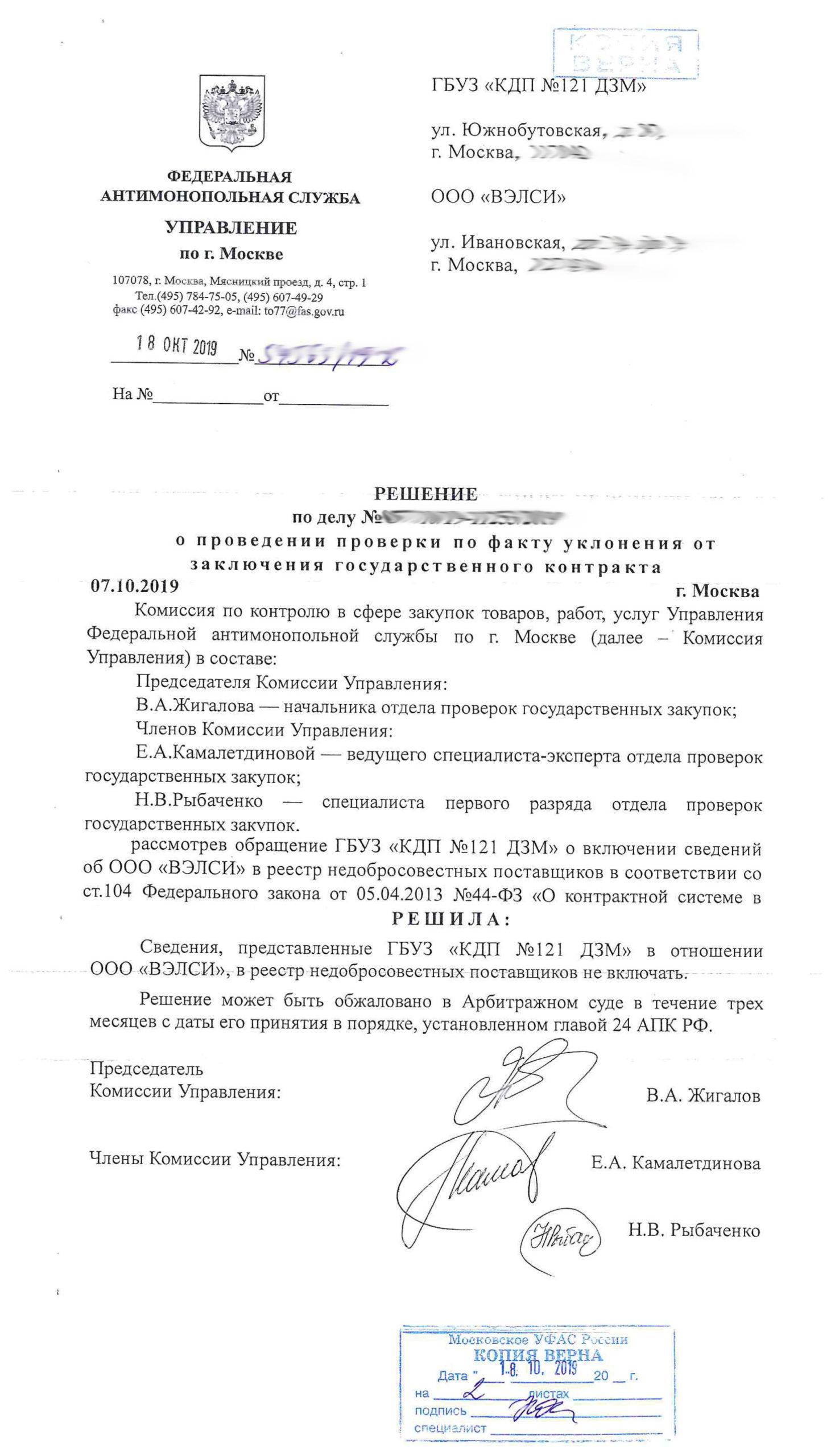 Московский УФАС Вэлси решение