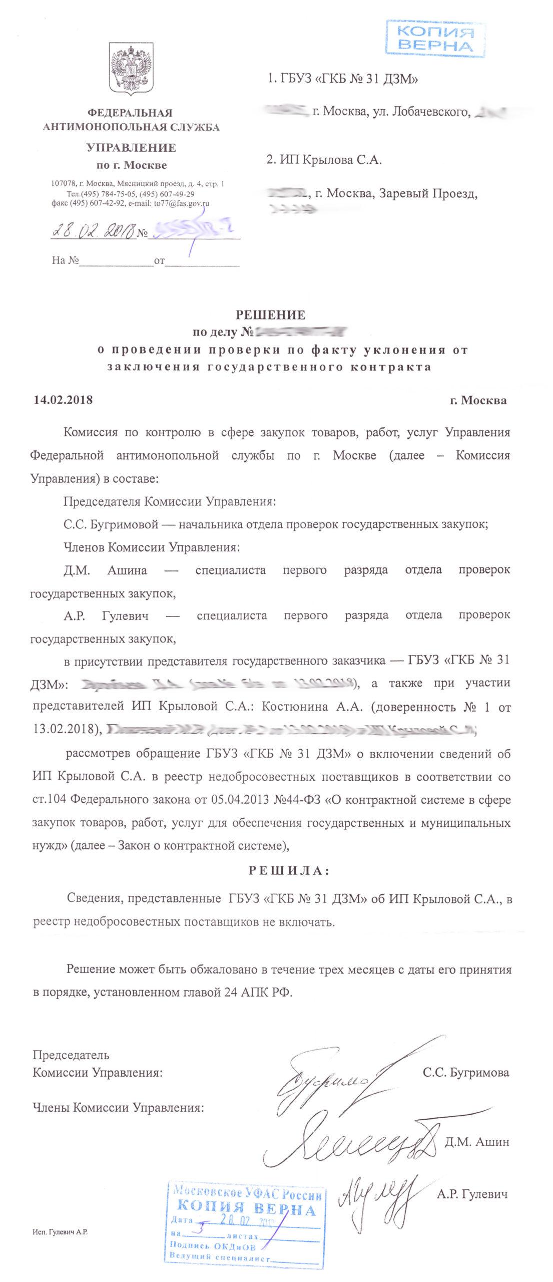 Московское УФАС ИП Крылова решение