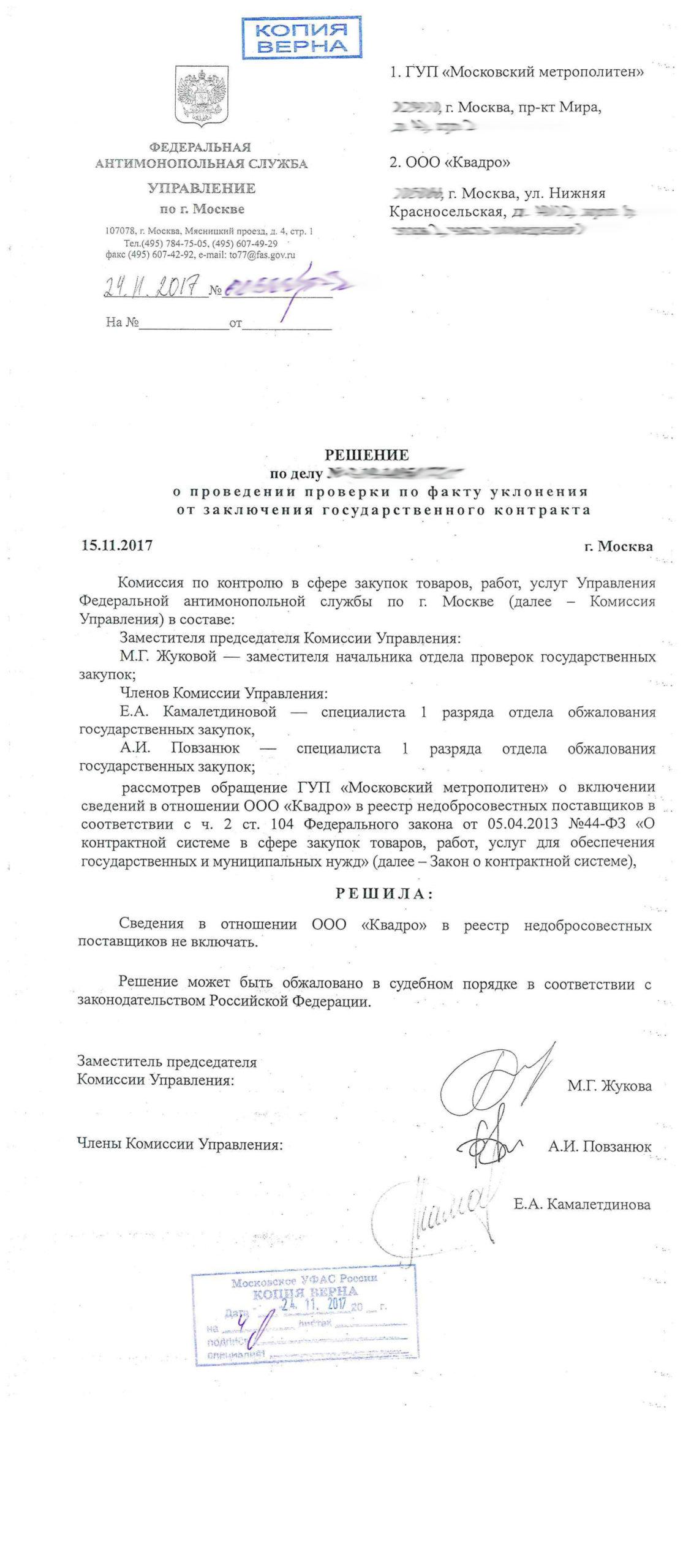 Московское УФАС Квадро решение