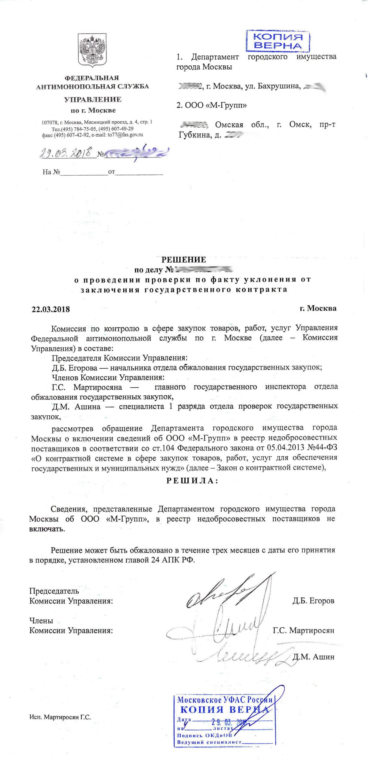 Московское УФАС М-Групп решение