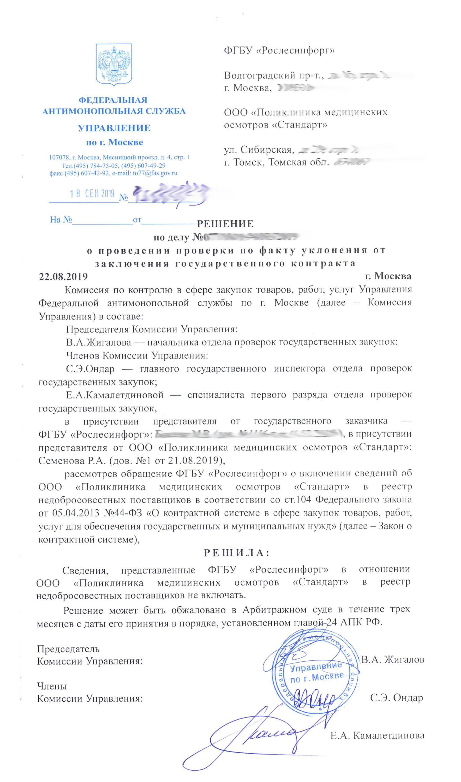 Московское УФАС Поликлиника мед осмотров Стандарт решение
