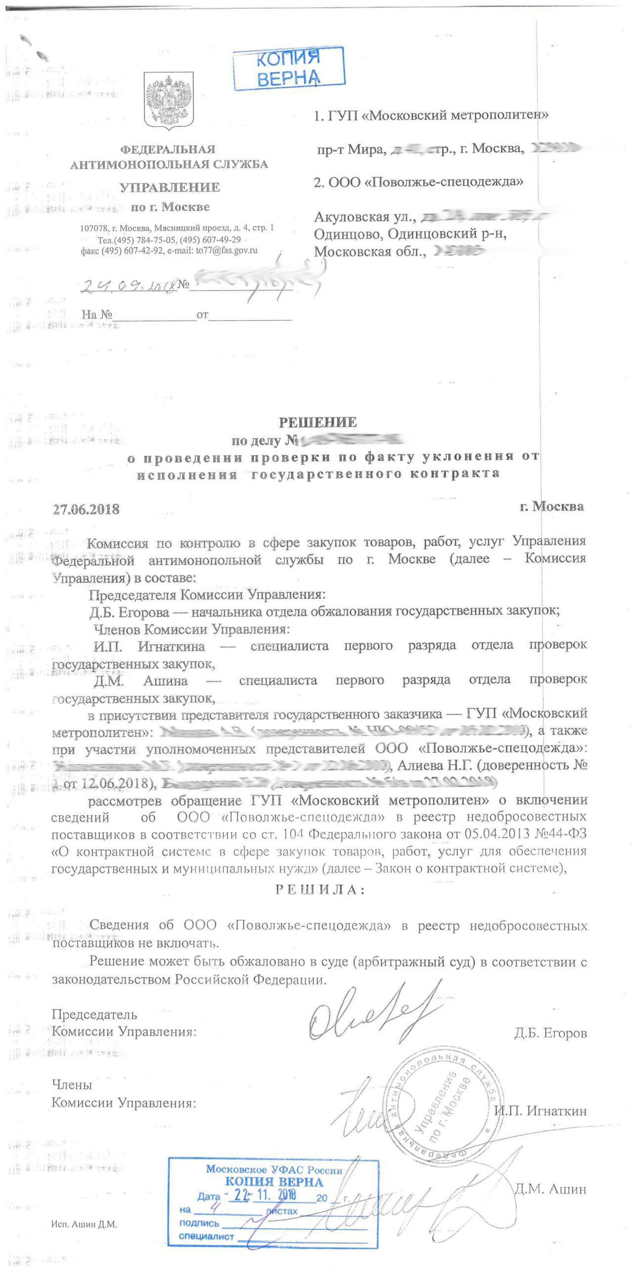 Московское УФАС Поволжье-спецодежда решение