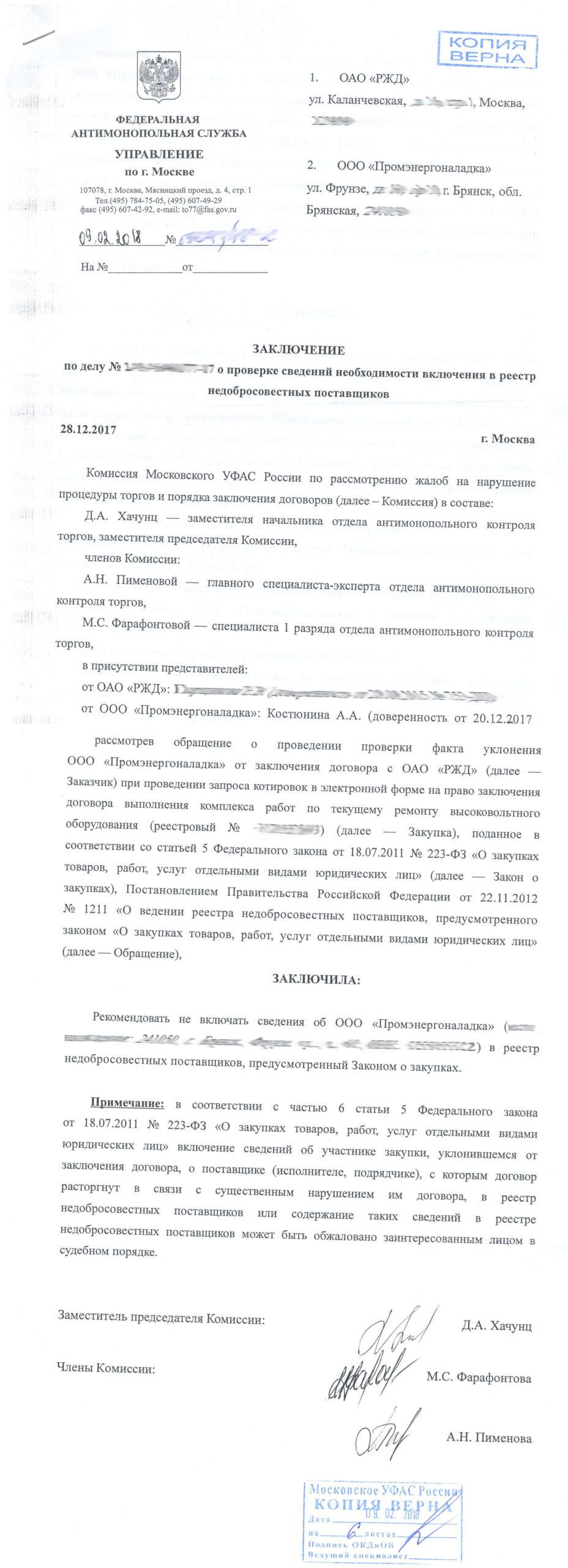 Московское УФАС Промэнергоналадка заключение