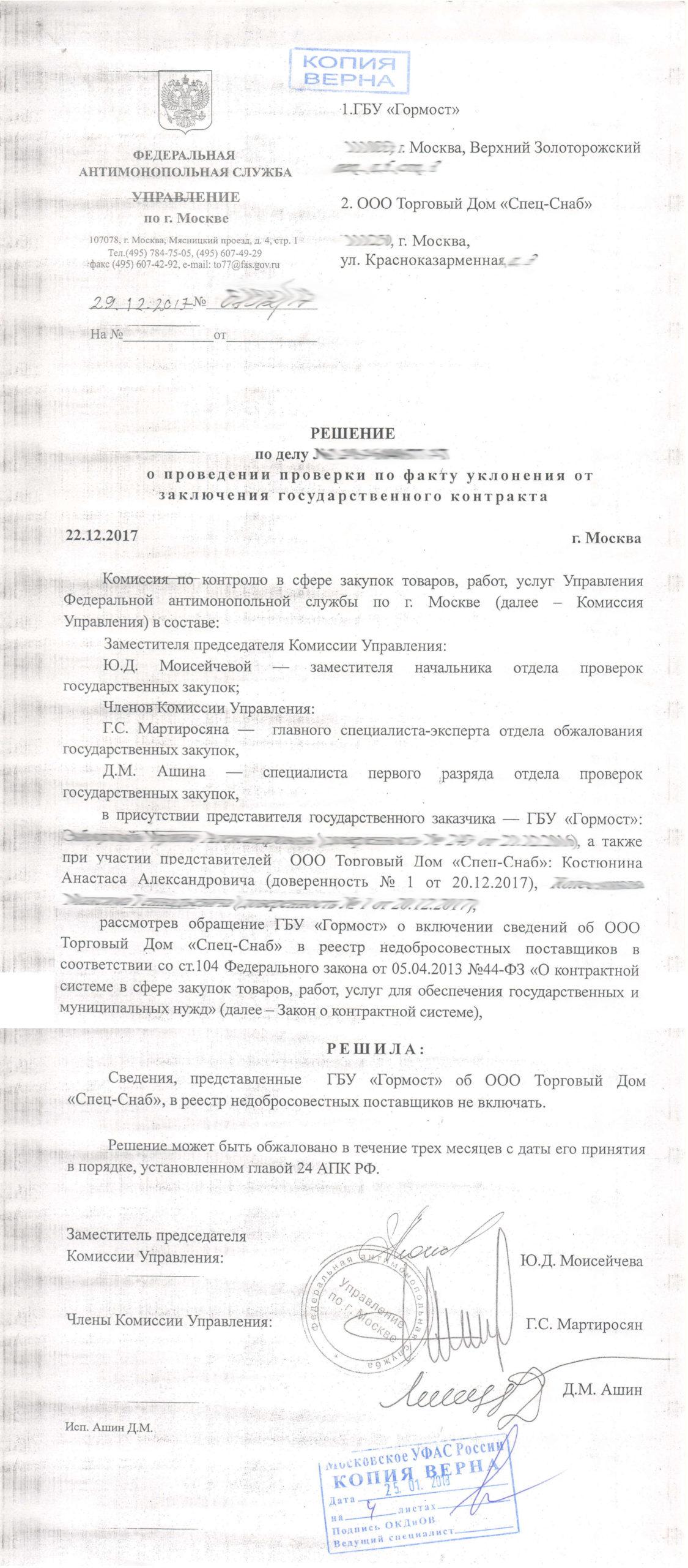 Московское УФАС ТД Спец-снаб решение