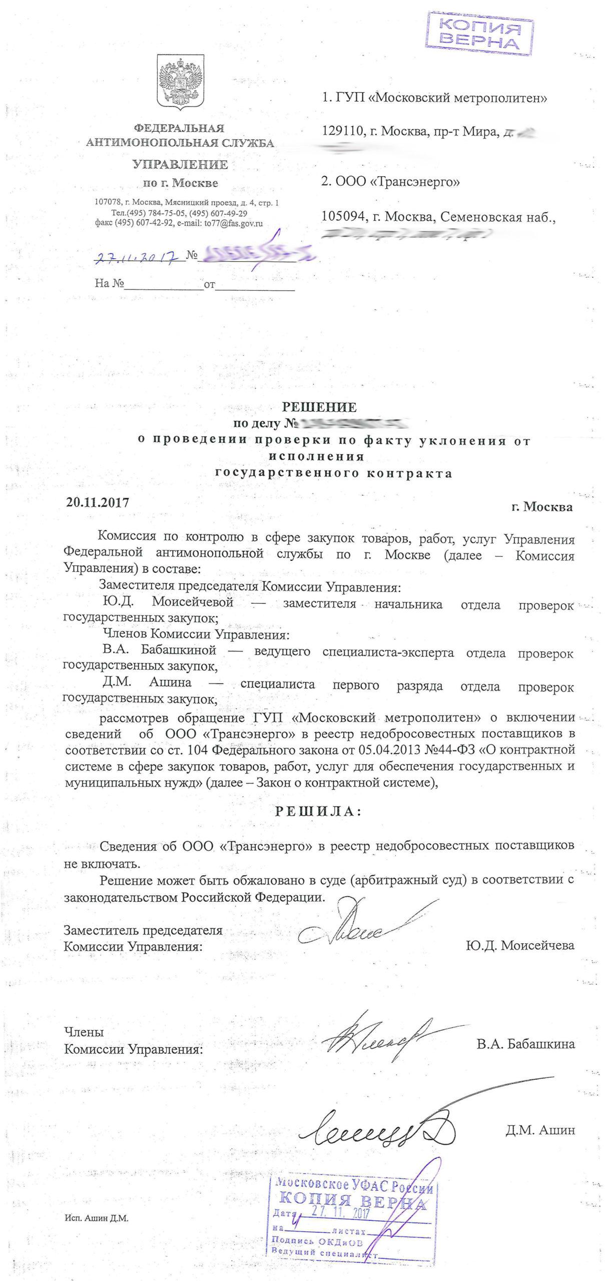 Московское УФАС Трансэнерго решение