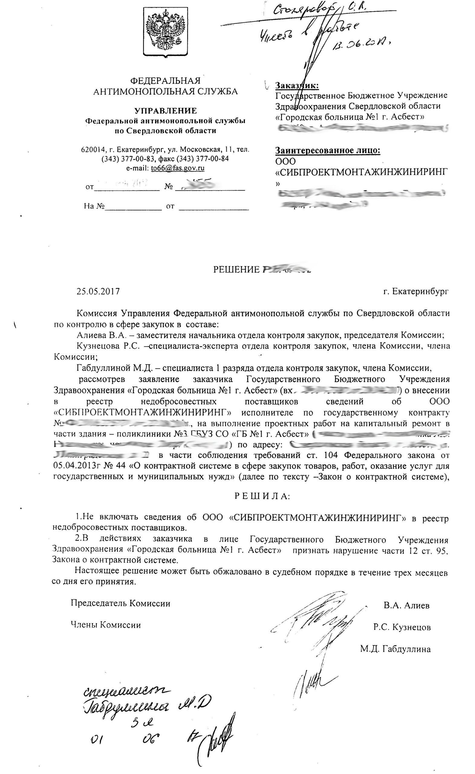 Свердловское УФАС СИБПРОЕКТОМОНТАЖИНЖИНИРИНГ