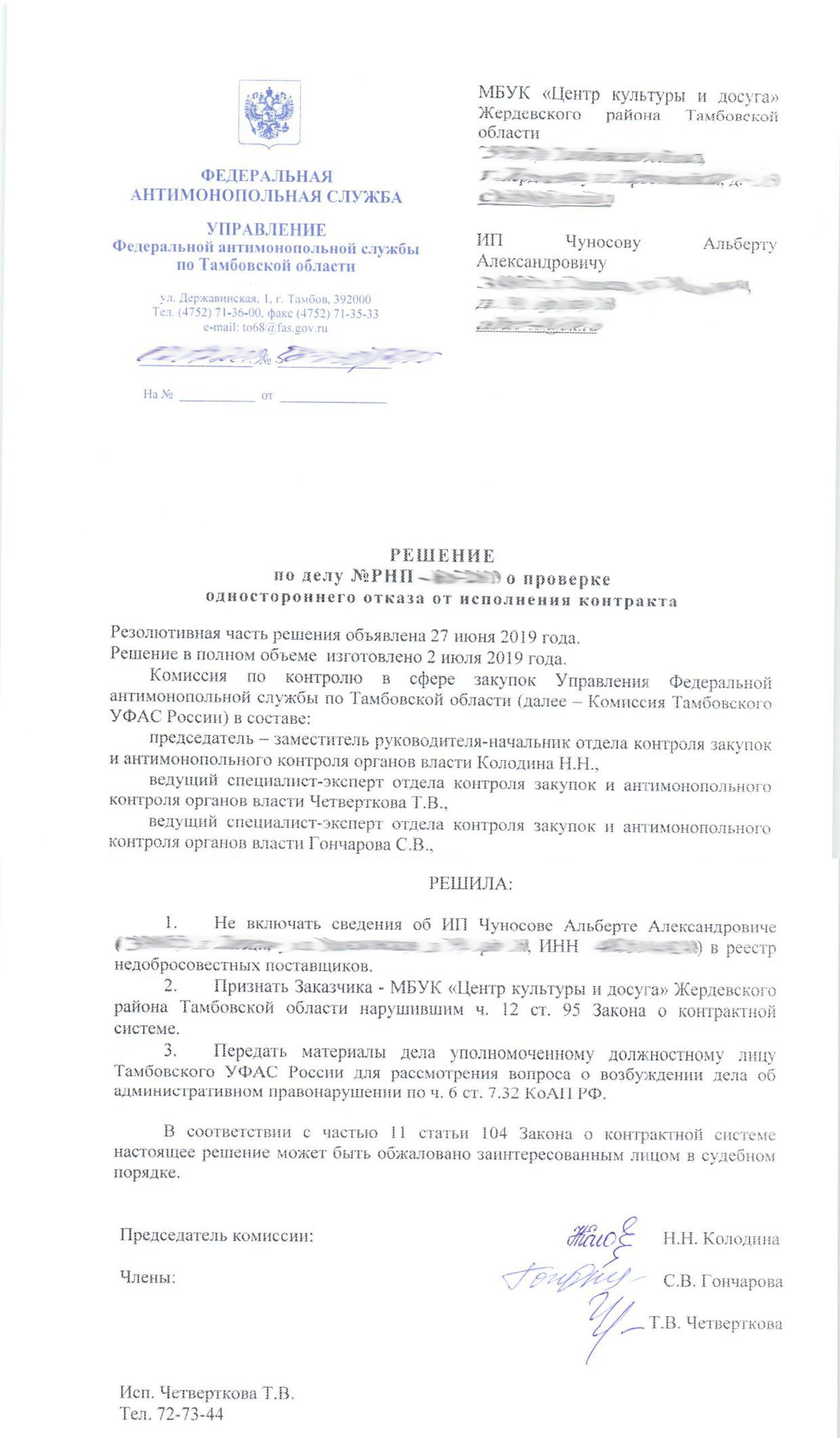 Тамбовское УФАС ИП Чуносов
