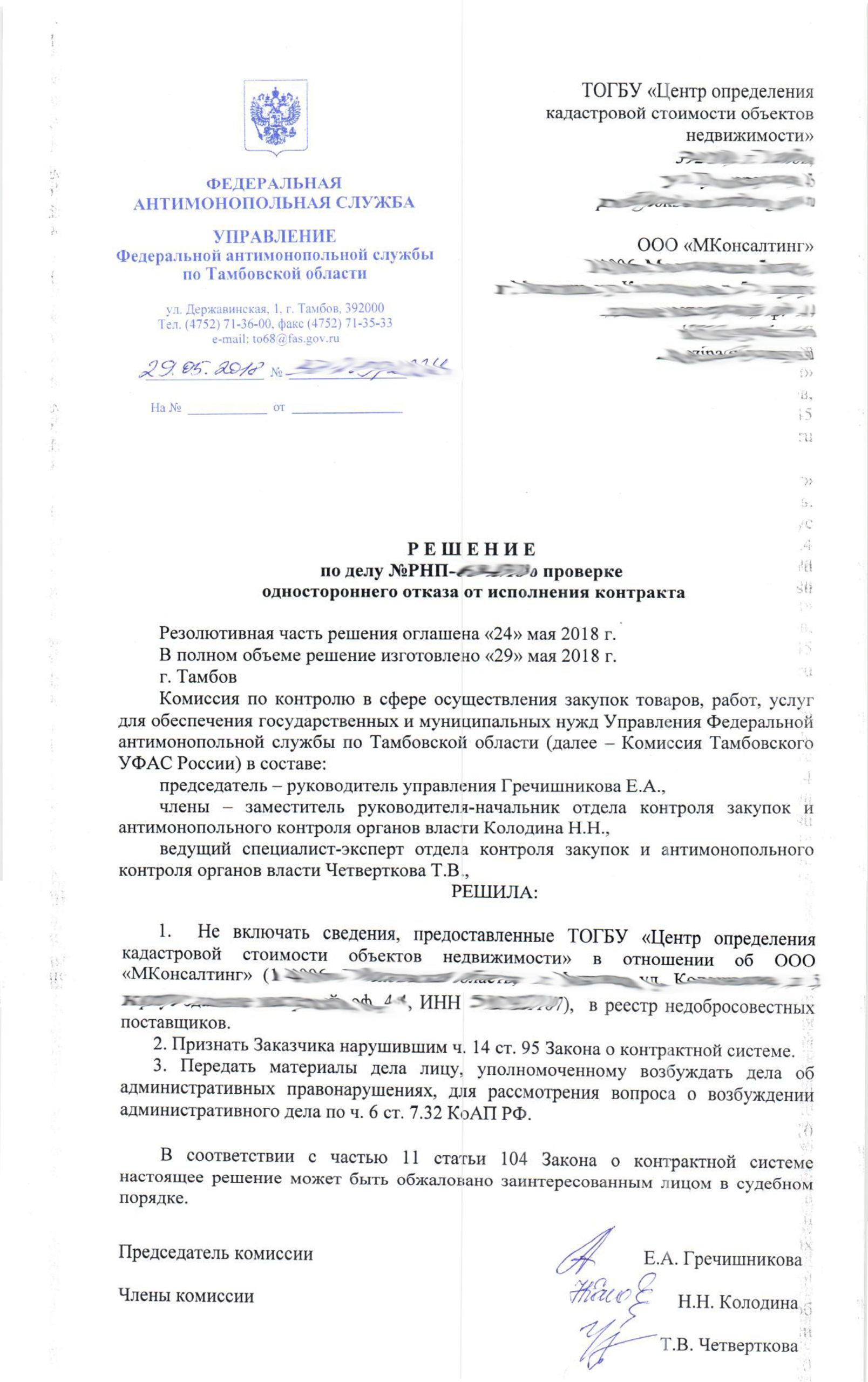 Тамбовское УФАС М-Консалтинг