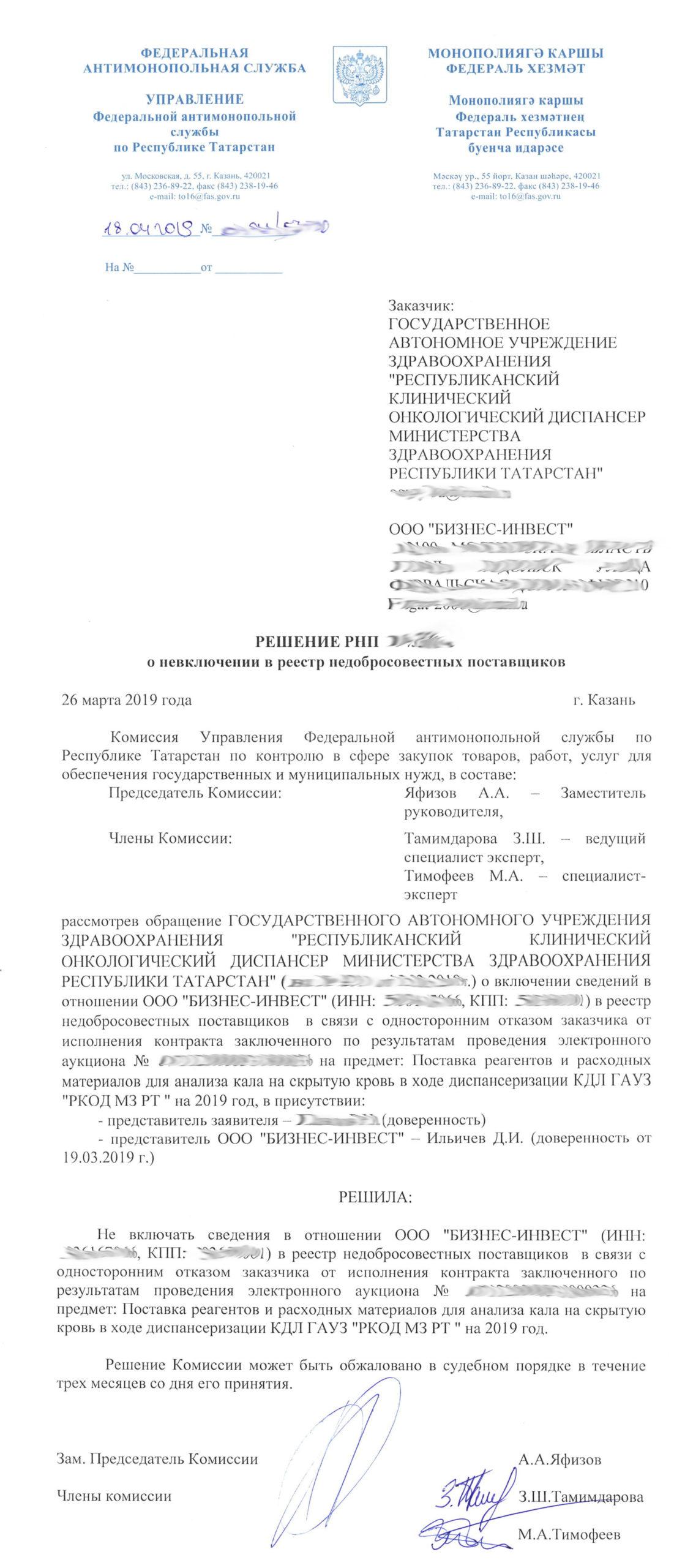 Татарстанское УФАС Бизнес инвест