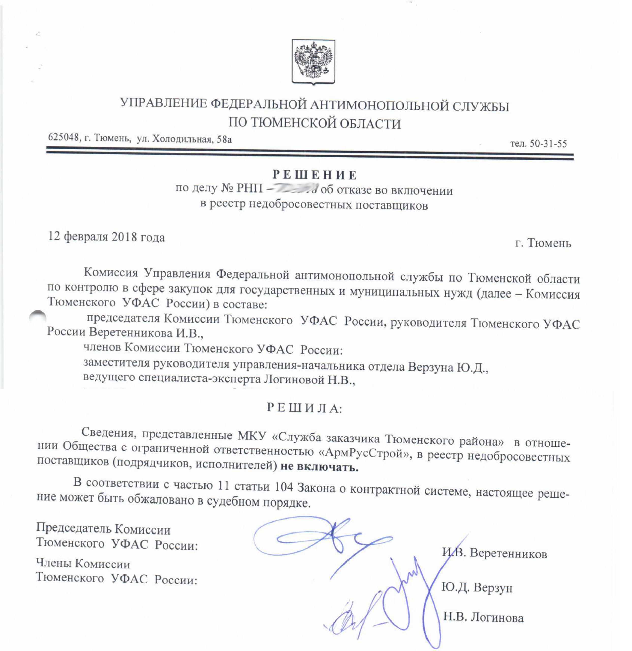 Тюменское УФАС ООО АРМРУССТРОЙ