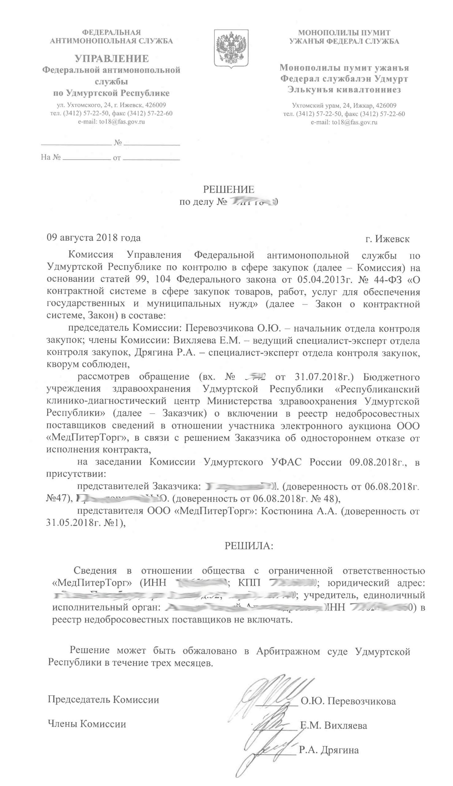 Удмуртское УФАС Медпитерторг