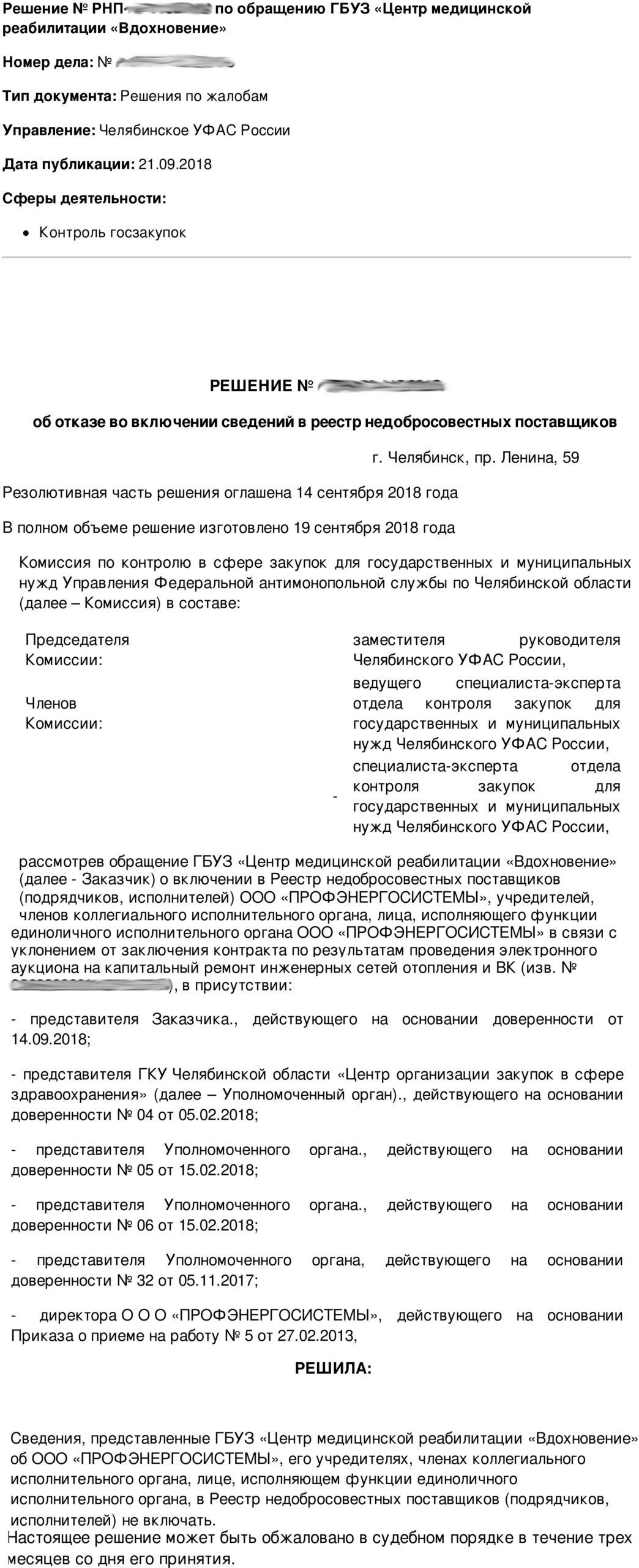 Челябинское УФАС профэнергосистемы решение