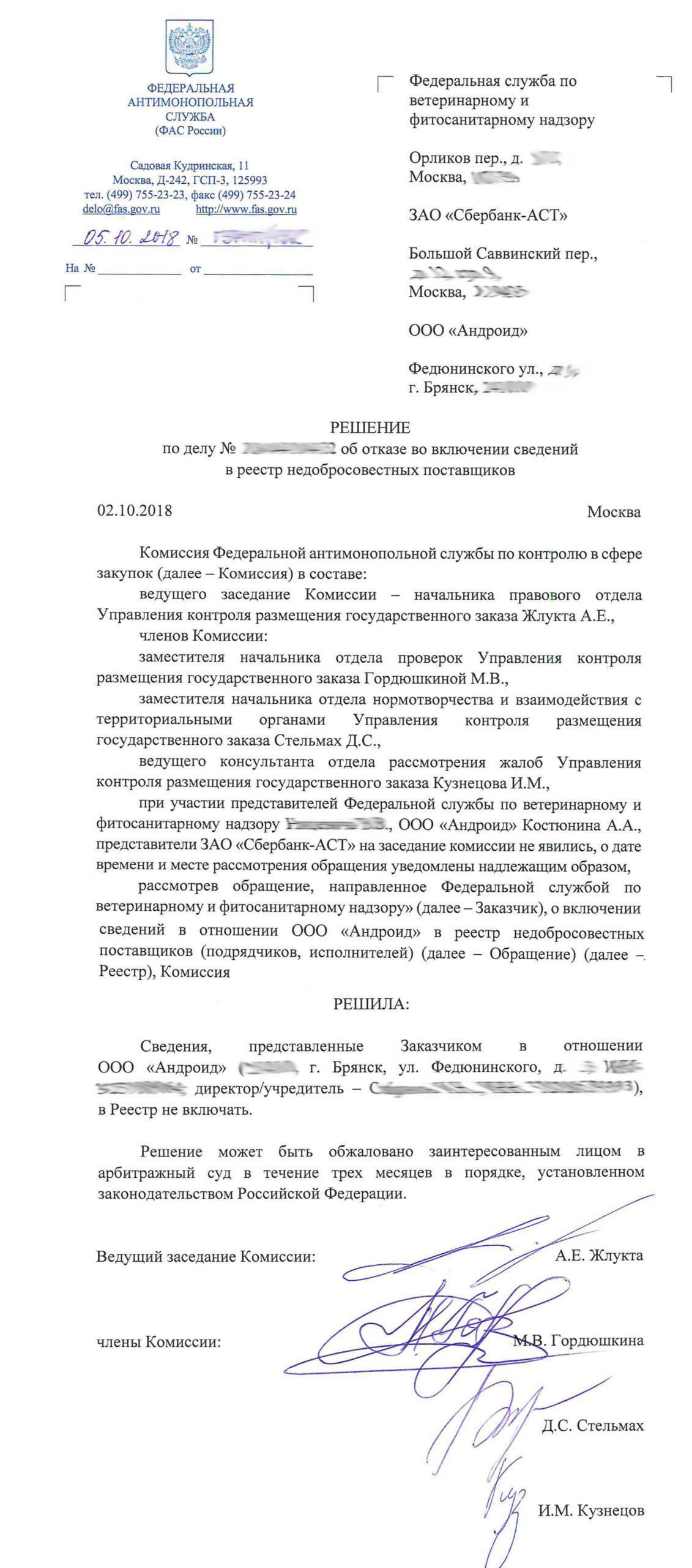 ФАС России Андроид решение