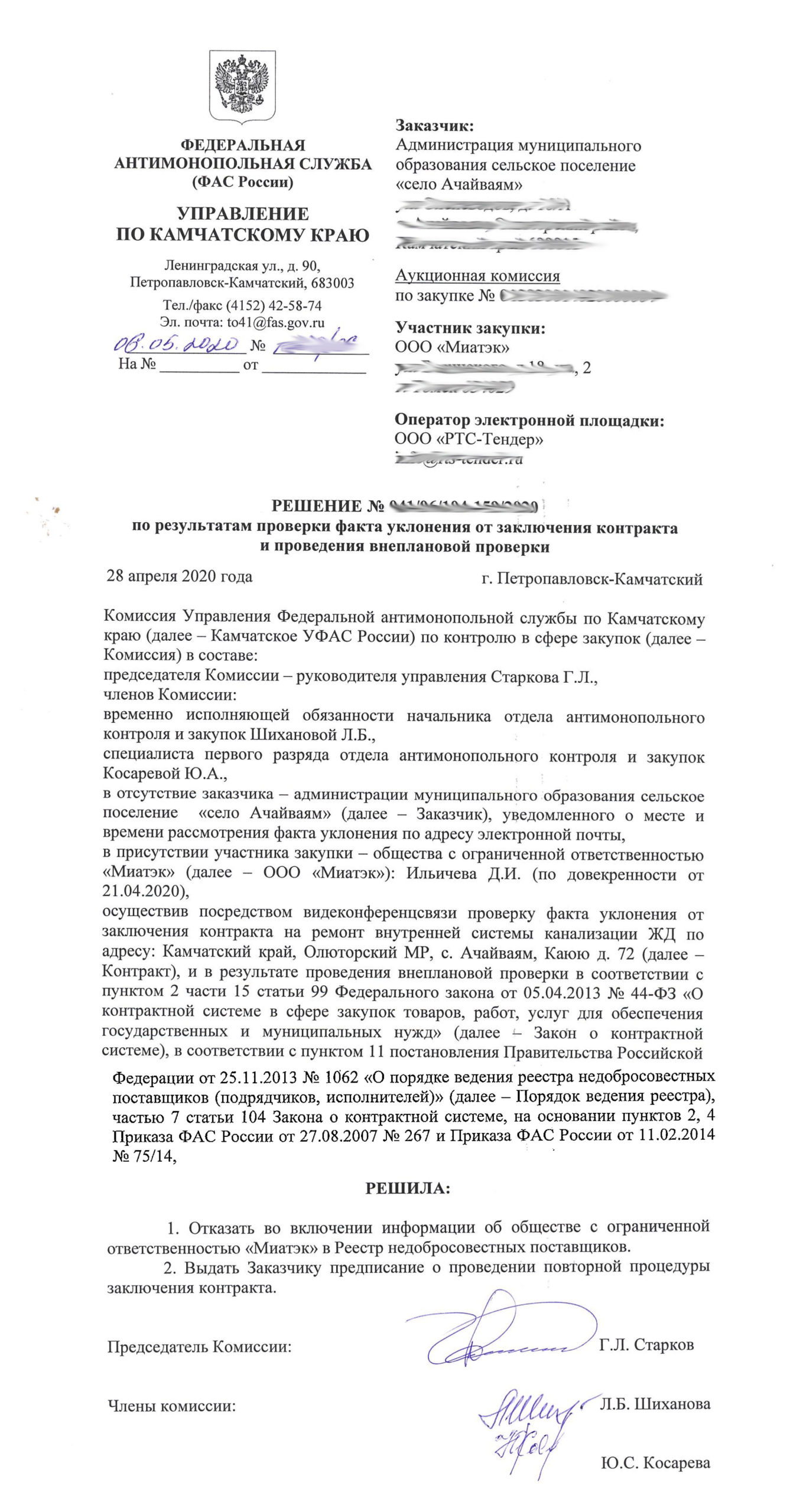 Камчатский УФАС ООО Миатэк