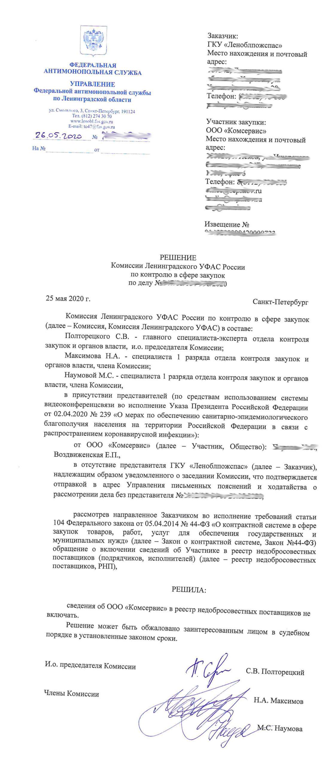 Ленинградская обл УФАС Комсервис