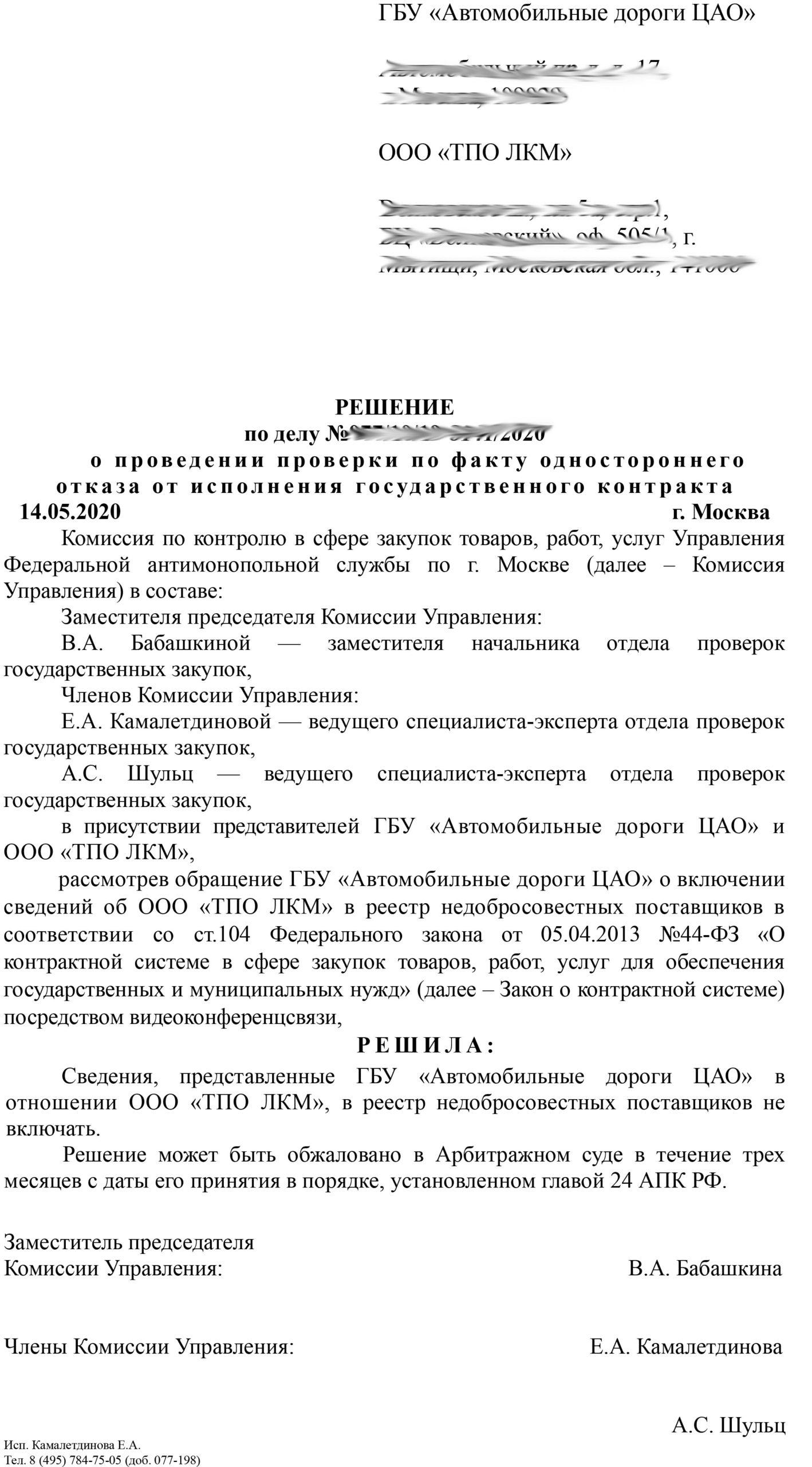 Мосековское УФАС тпо лкм