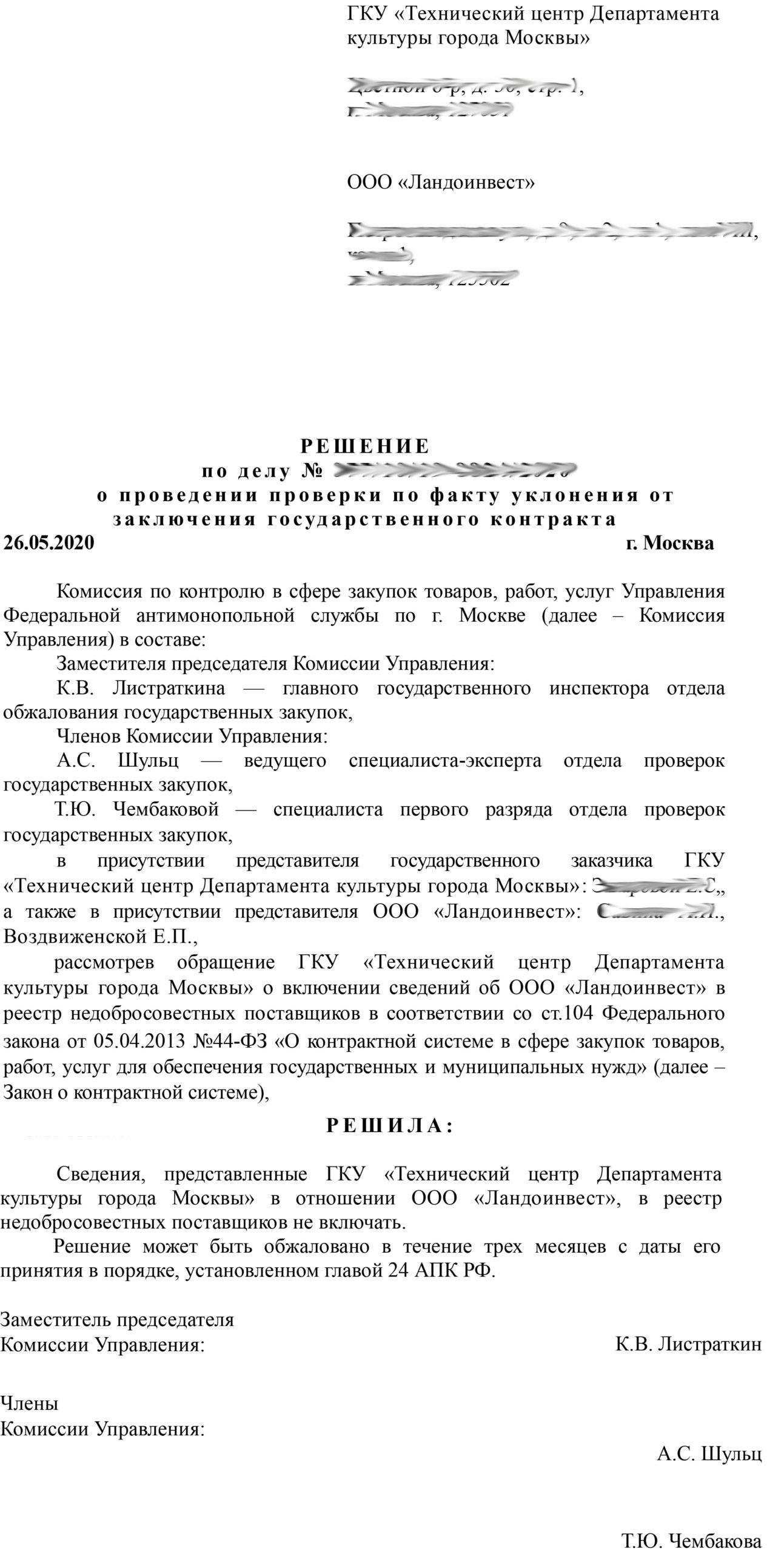 Московский УФАС Ландоинвест