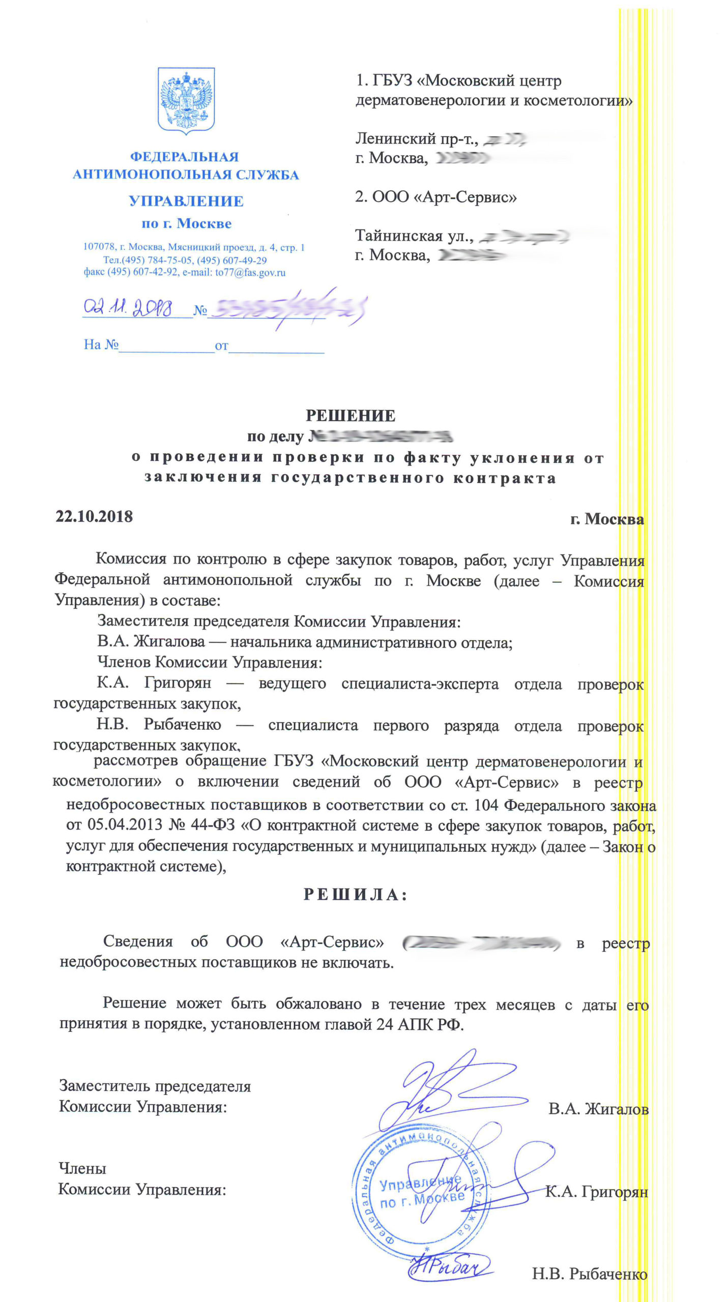 Московское УФАС Арт-сервис решение