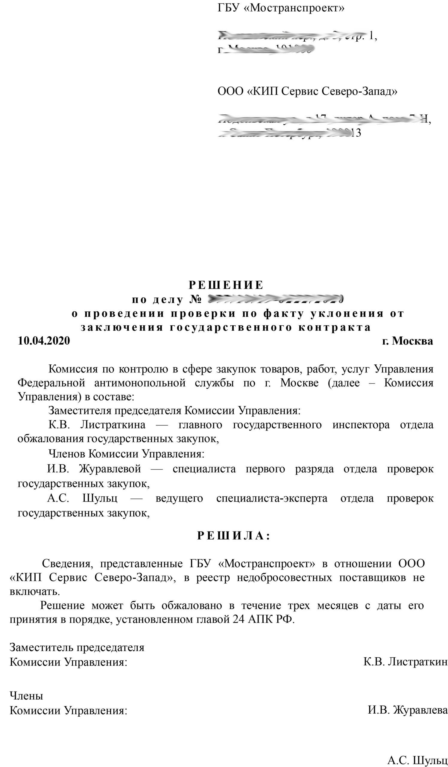 Московское УФАС КИП Сервис