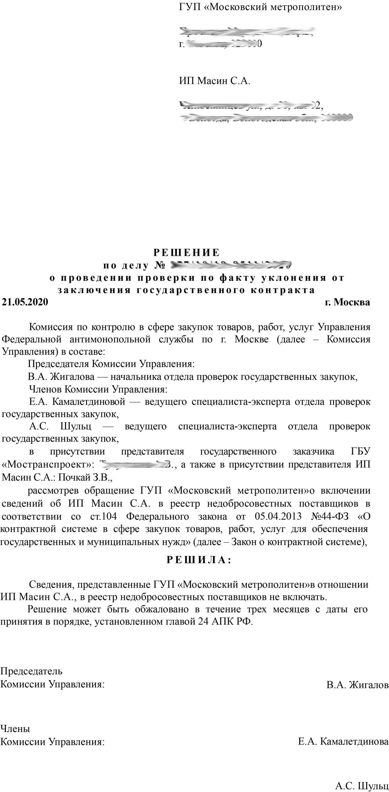 Московское УФАС Масин