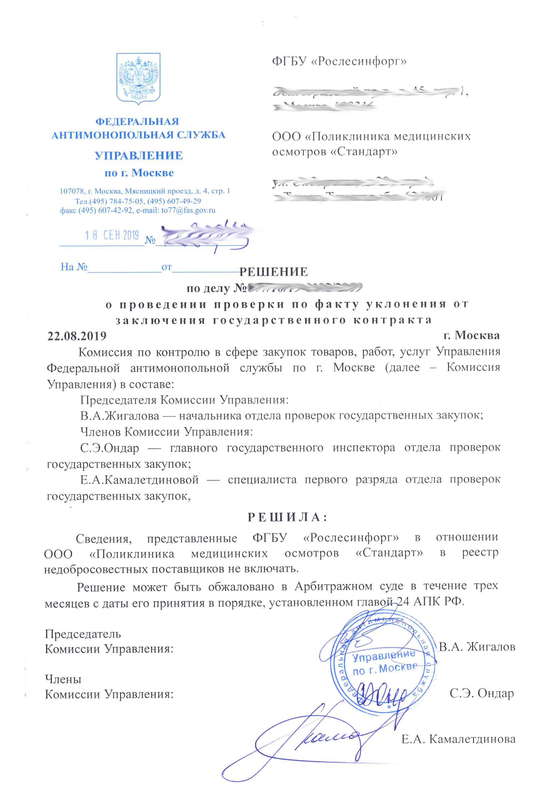 Московское УФАС ПМО Стандарт