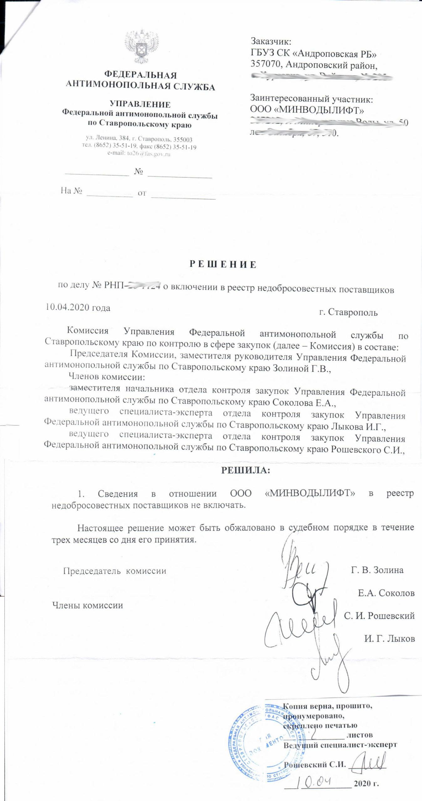 Ставропольский УФАС Минводылифт