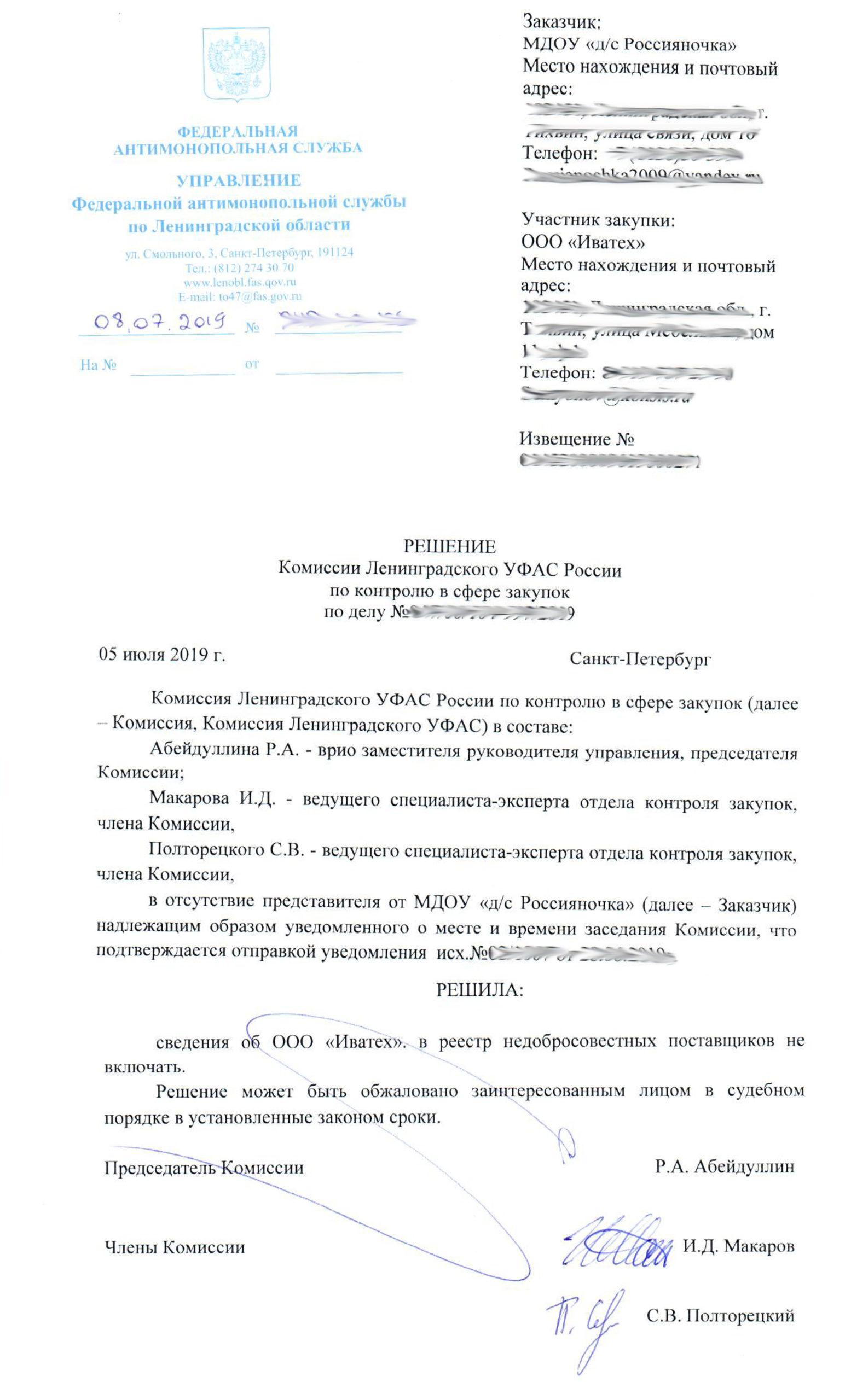 УФАС Ленинградской области Иватех