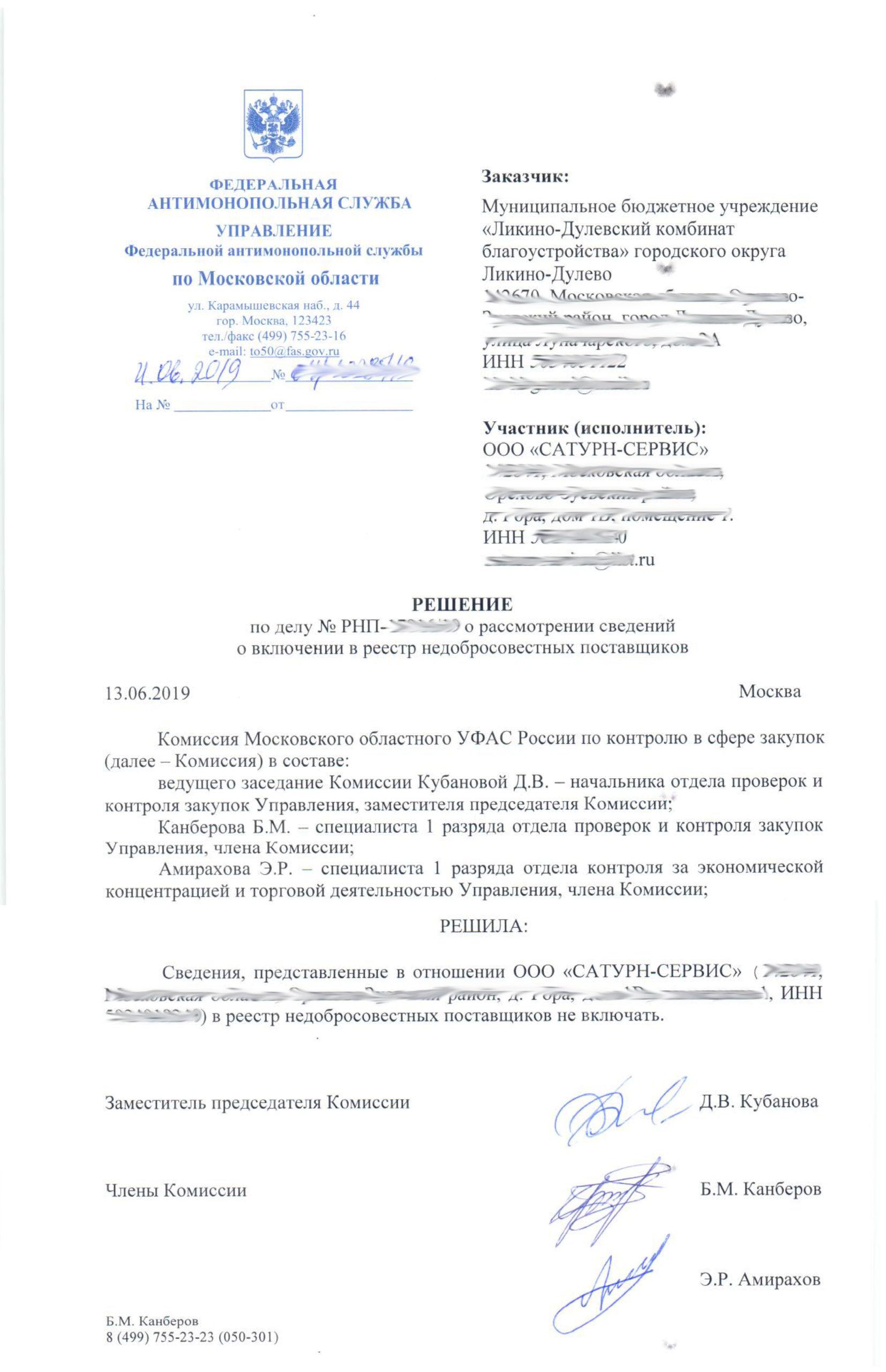 Уфас Московской области Сатурн-Сервис