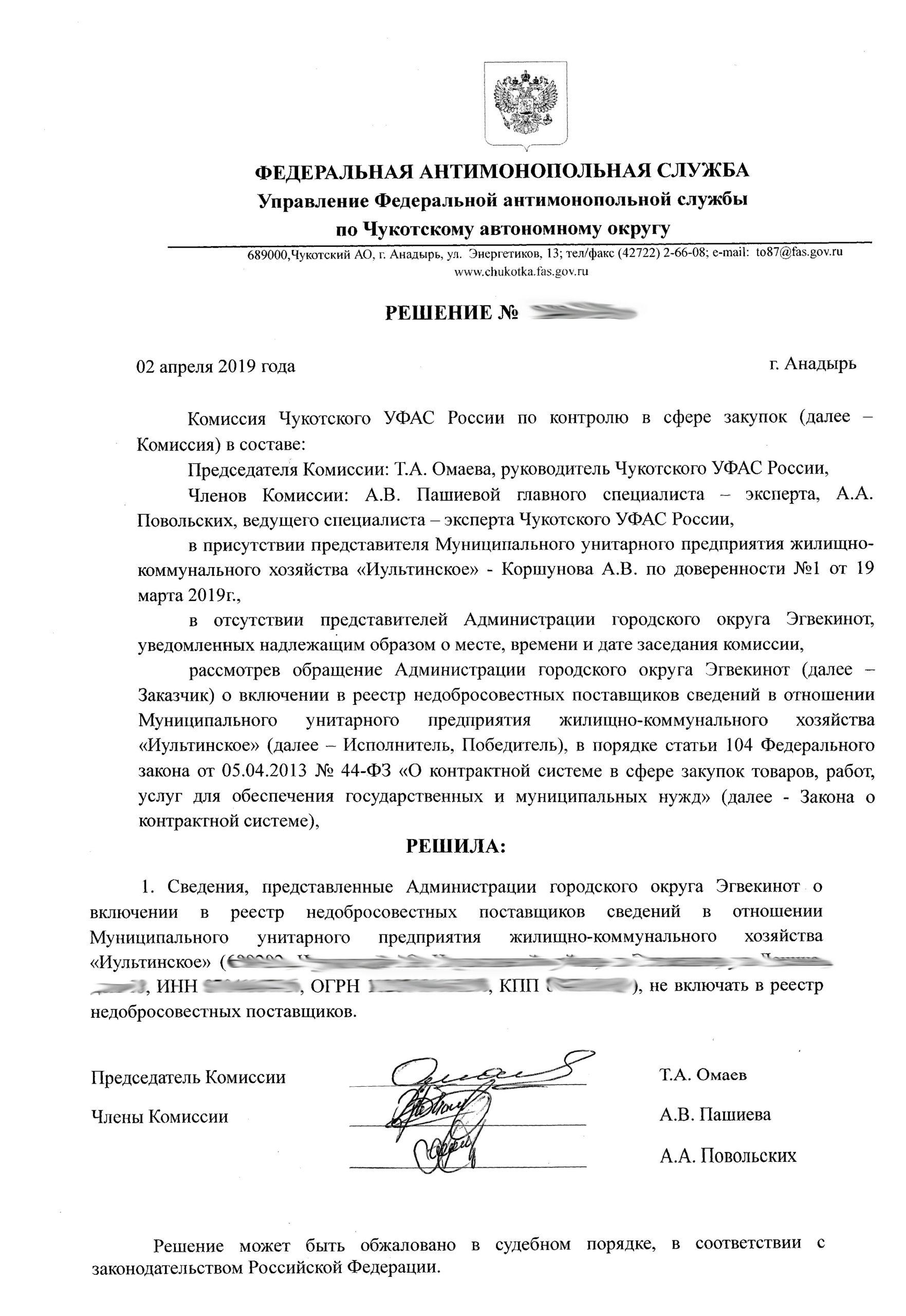 УФАС по Чукотскому автономному округу Иультинское решение