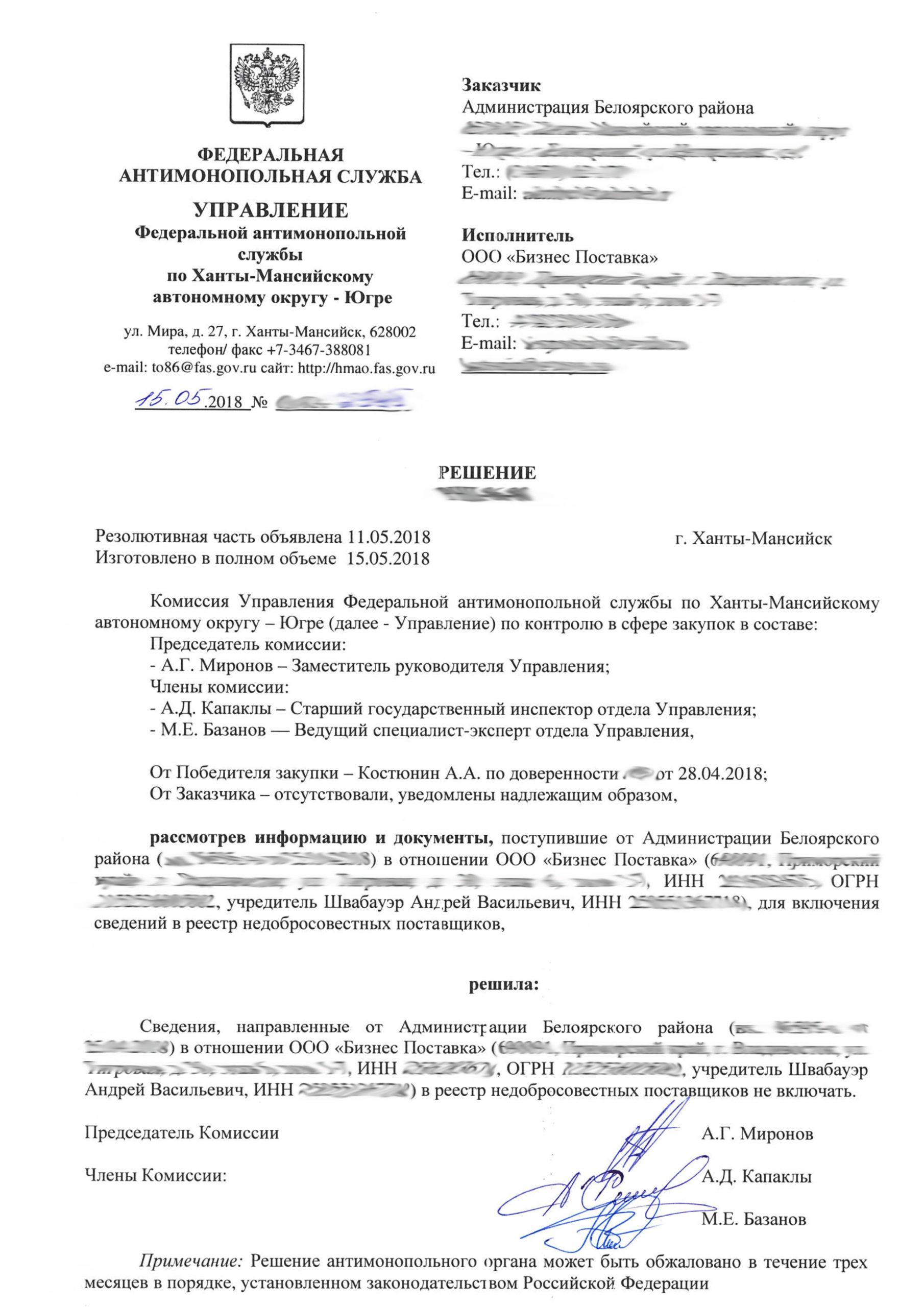 УФАС по Ханты-Мансийскому автономному округу-Югре Бизнес Поставка решение