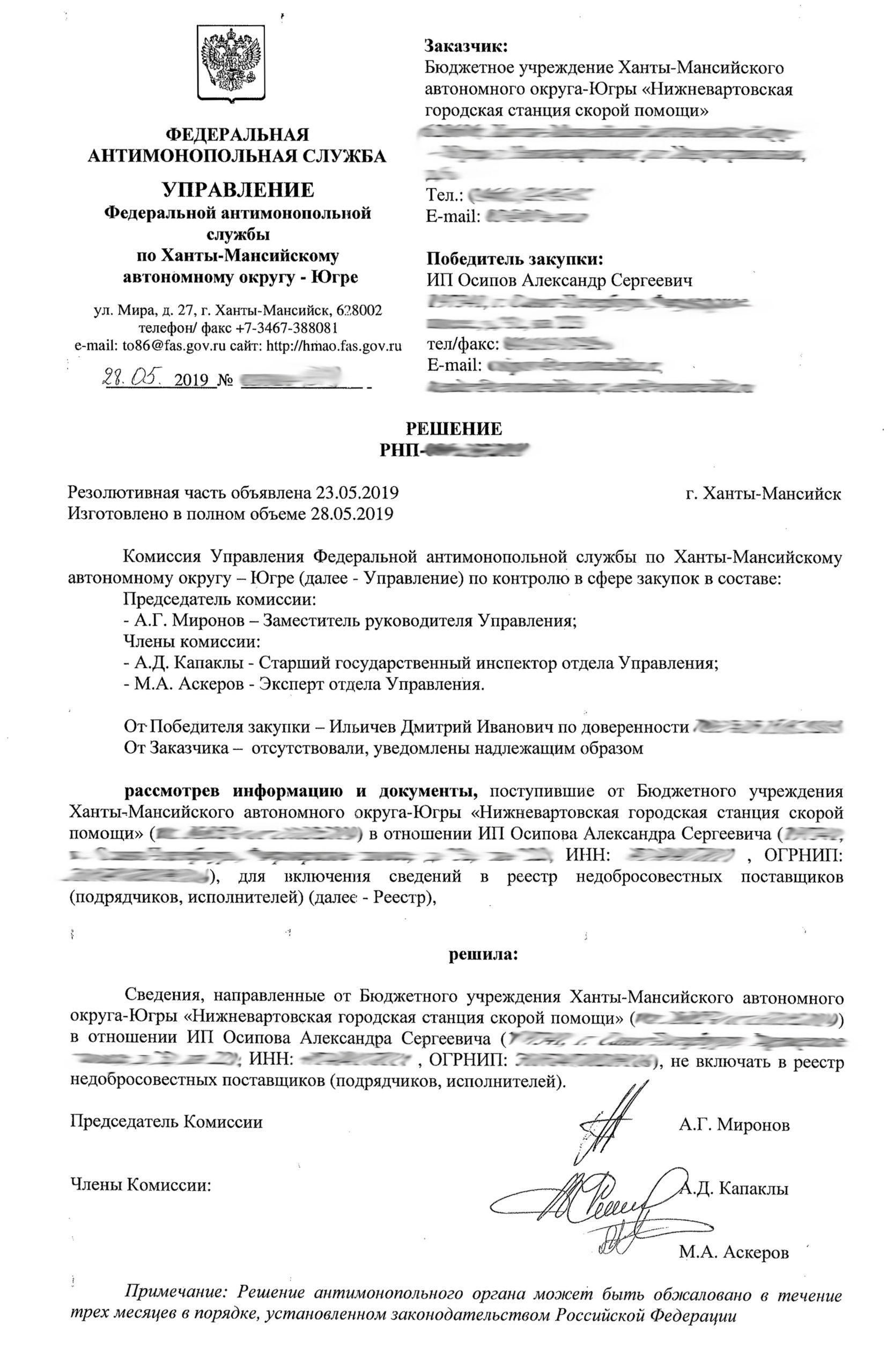 УФАС по Ханты-Мансийскому автономному округу-Югре Осипов решение